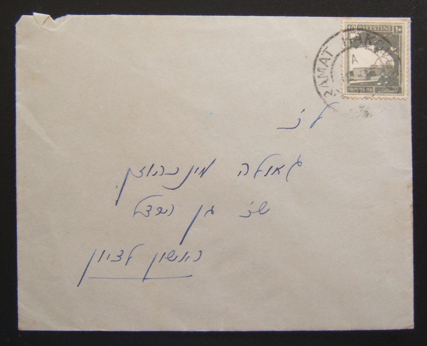 1947 Mandatory small towns mail: 19 DE 47 comm cv ex RAMAT HAKOVESH to RLZ franked 10m per letter rate using Pictorals Ba97, tied by scarce local pmk D2; torn open at back but cv c