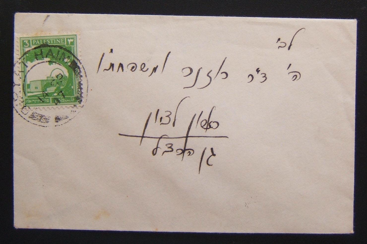 1947 البريد الإلزامي للبريد المطبوع: 14 SP 47 comm pm cv ex QIRYAT HAIM to RLZ franked 3m per period pm rate using Pictorals Ba91 tie by local pmk D4؛ غير مختومة كما في اللائحة مساء