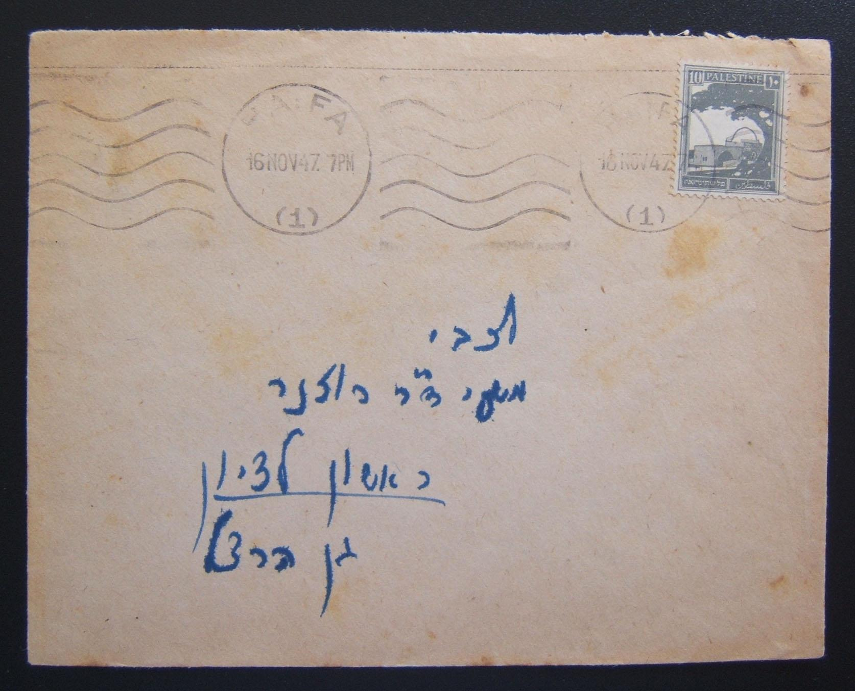 1947 Mandatory couriered mail: 16 NOV 47 comm cv ex HAIFA (returm addressed moshav Regba via Naharia post) to RLZ, franked 10m per period letter rate using Pictorals Ba97 tied by m