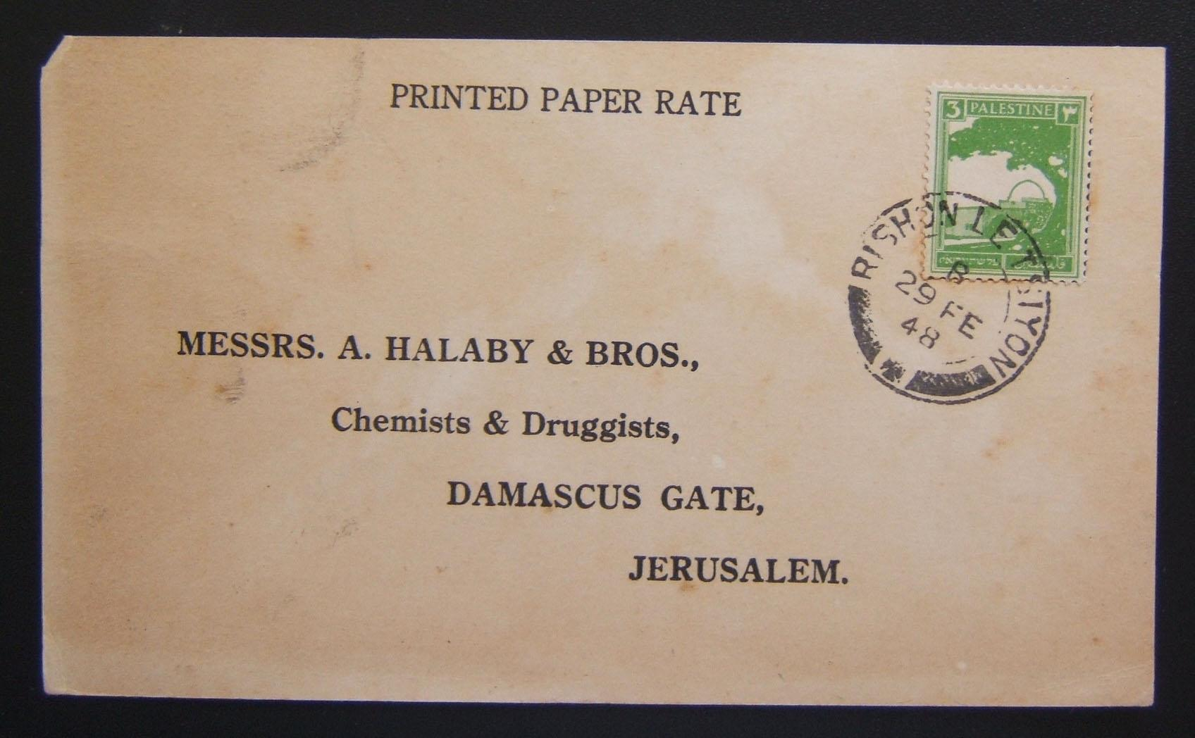 RISHON LE ZION to OLD CITY JERUSALEM business postcard pre-printed