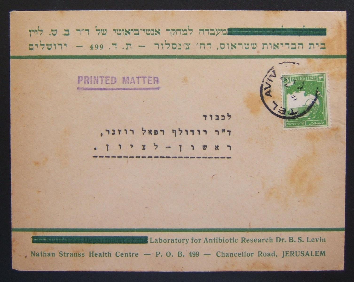 Late domestic Mandate mail: commercial cover on business stationary ex TLV to RLZ franked 3m printed matter rate with English (only)
