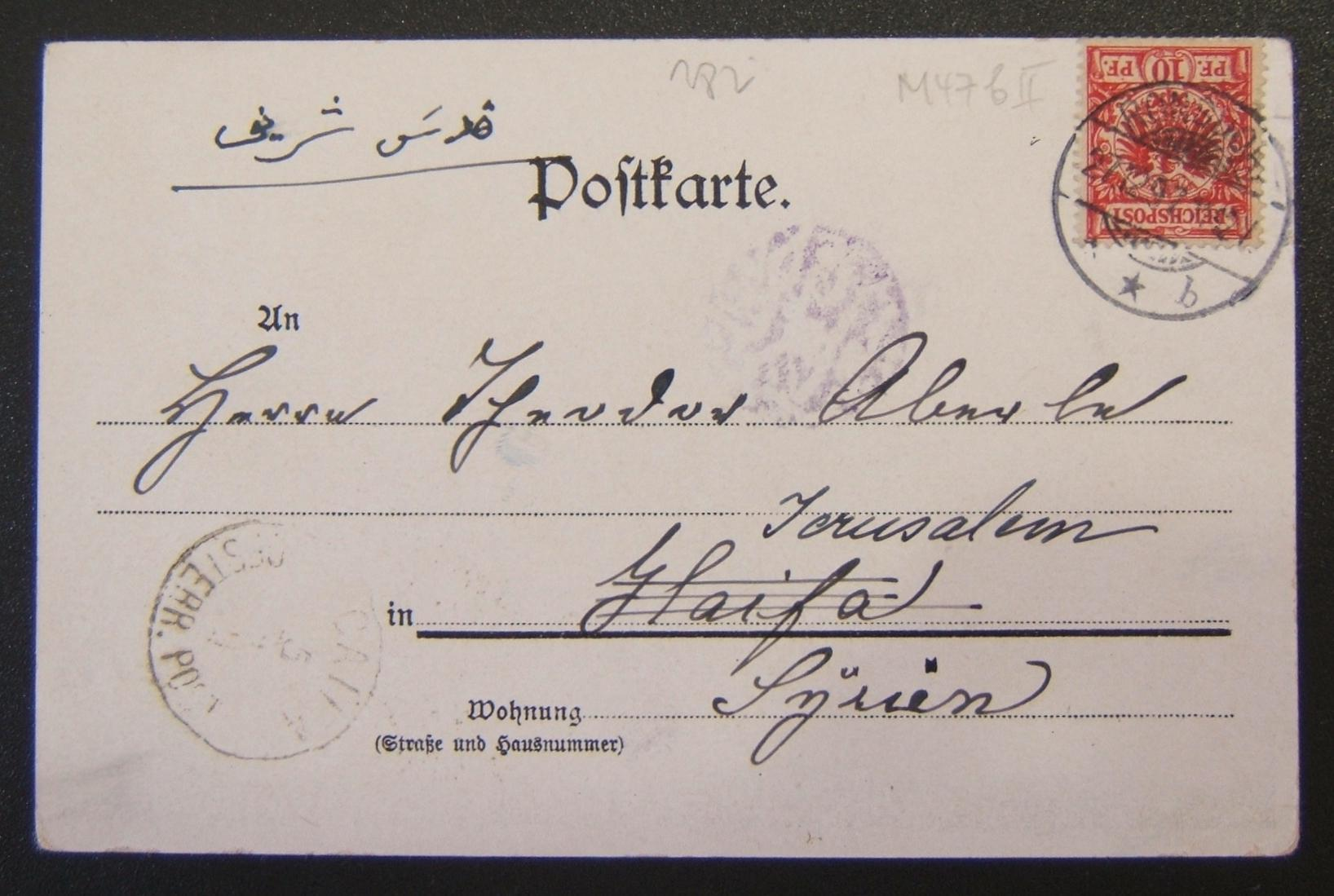 Holyland 3 postal authority handled 12/1899 postcard ROSTOCK - HAIFA, with rare negative seal