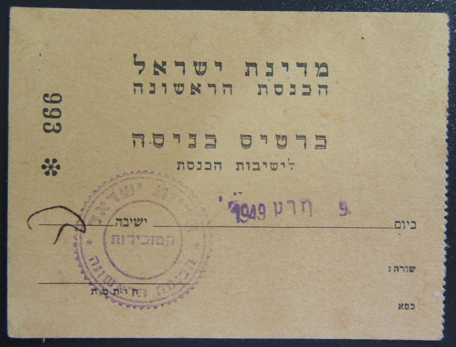 Entry ticket to the First Knesset/1st assembly of the Israeli Parliament 1949