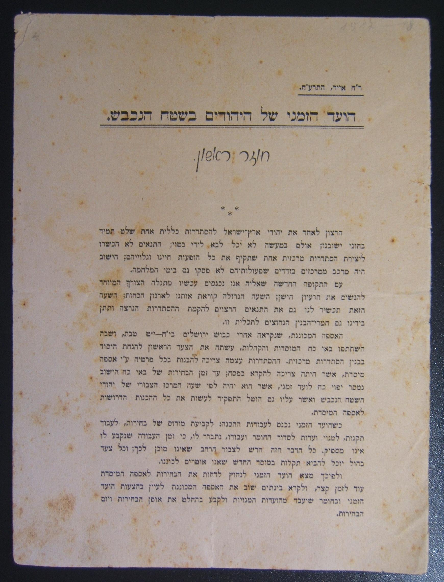 First Circular of the Temporary Committee of the Jews in the Occupied Territories, Rosh Chodesh [start of month] Iyar 5678 (12 April 1918); 8 pages; size: 17.1 x 22.95cm; printed b