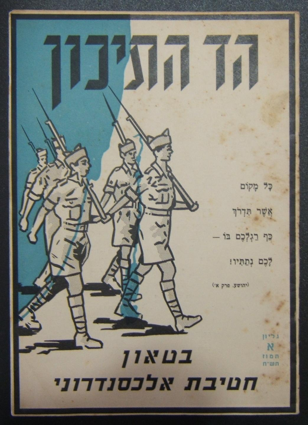 Israel: Independence War 'Alexandroni Brigade' journal, iss. 1, Jul-Aug 1948: illust. covers w/14 pages of articles, reminiscences from the battlefield and from leisure time, poems
