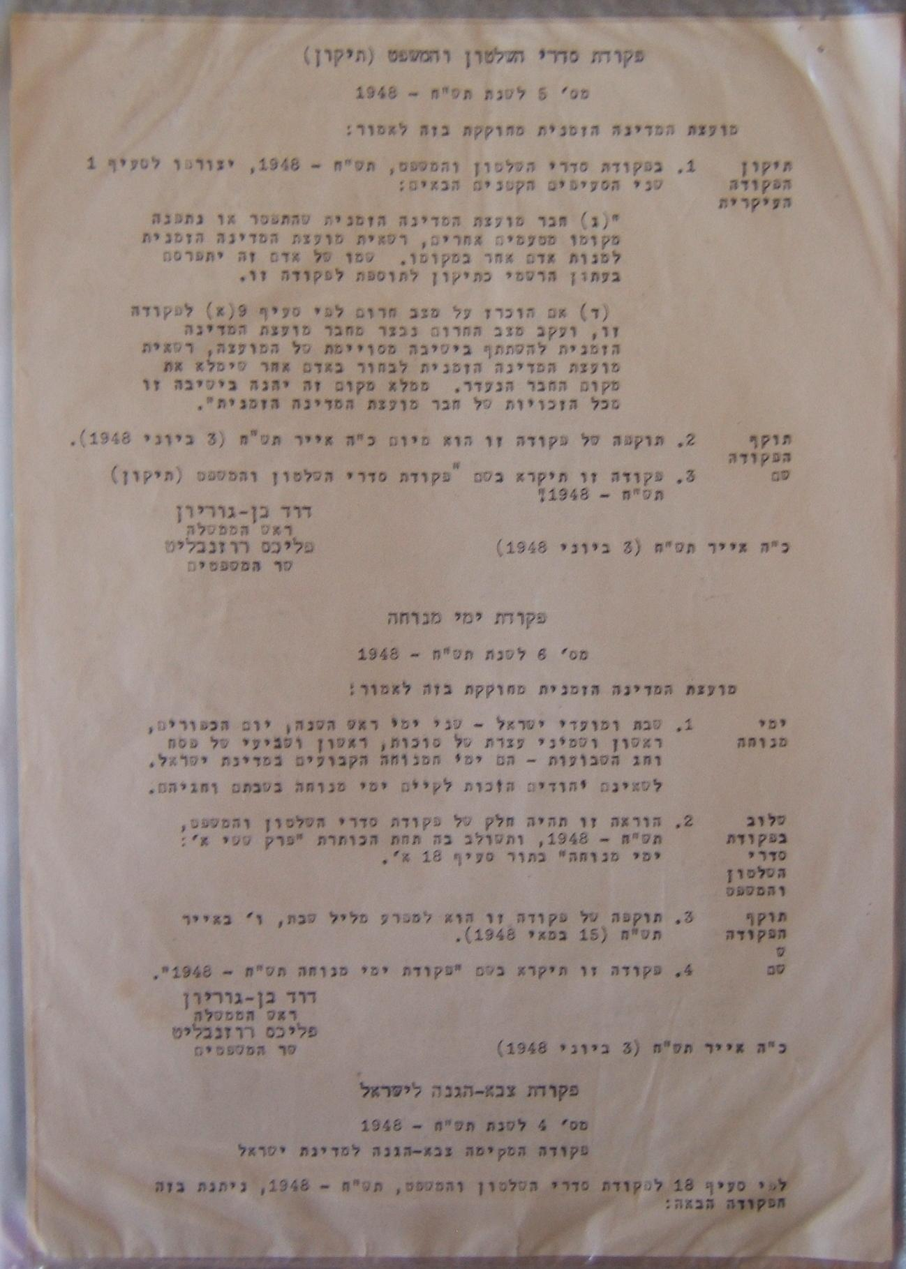 Original copy of the initial protocols of the first Israeli government; 7 pages; circa. February 1949. The copy includes original manifest published on the day of Israel's declarat