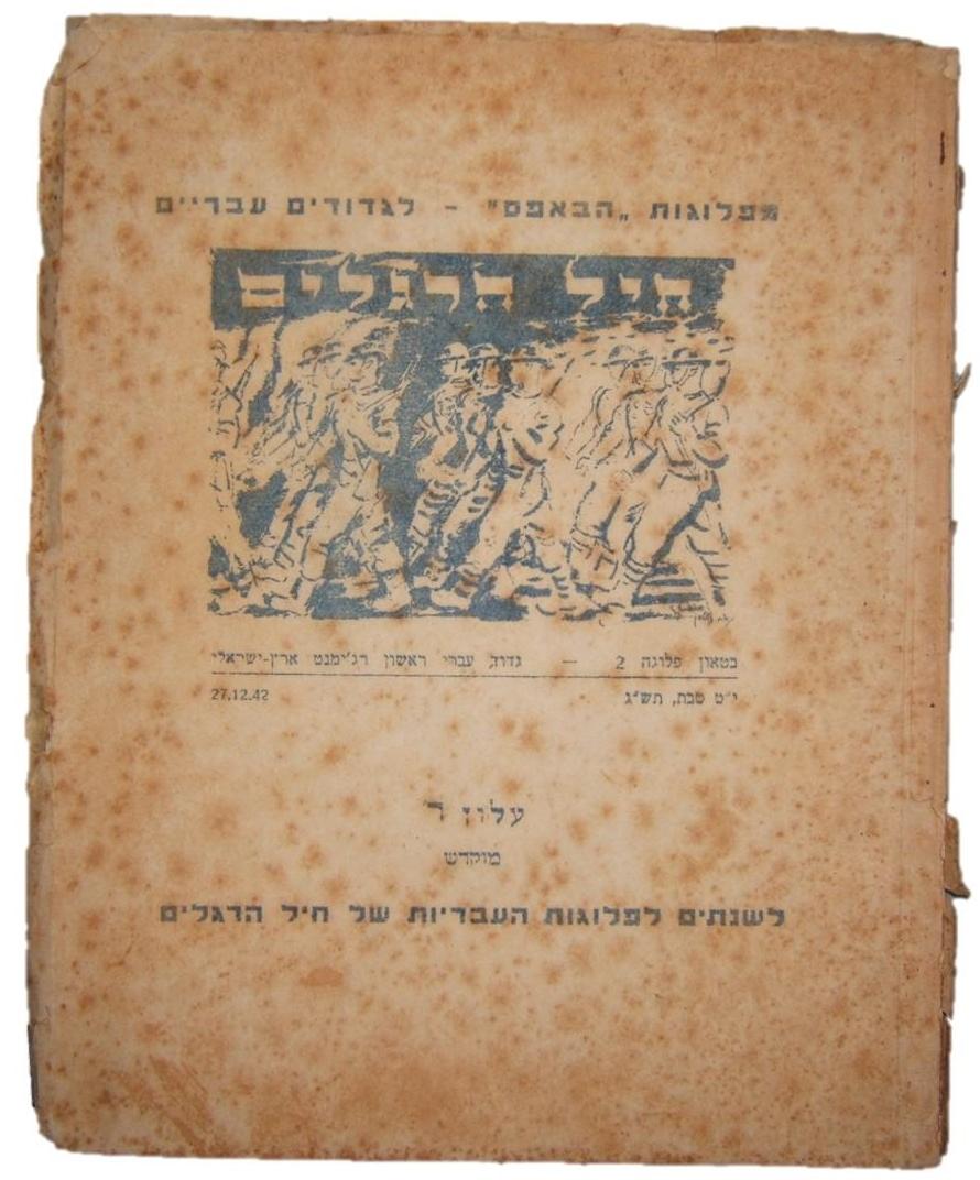 Palästina-Regiment Momento Broschüre: unter dem Titel