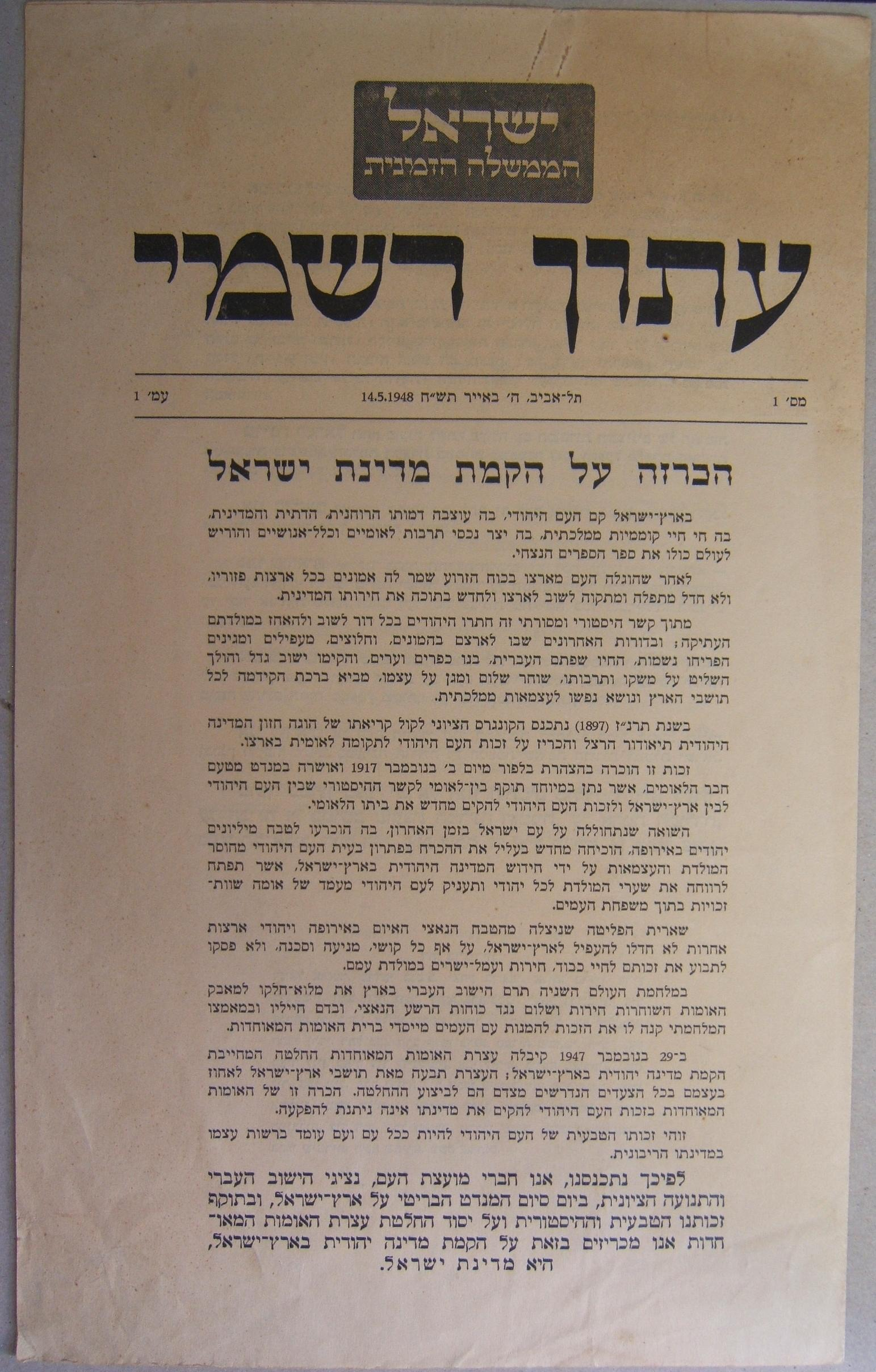Official Newspaper #1 of the Provisional Government of Israel, dated 14 May 1948; 4 pages; printed by