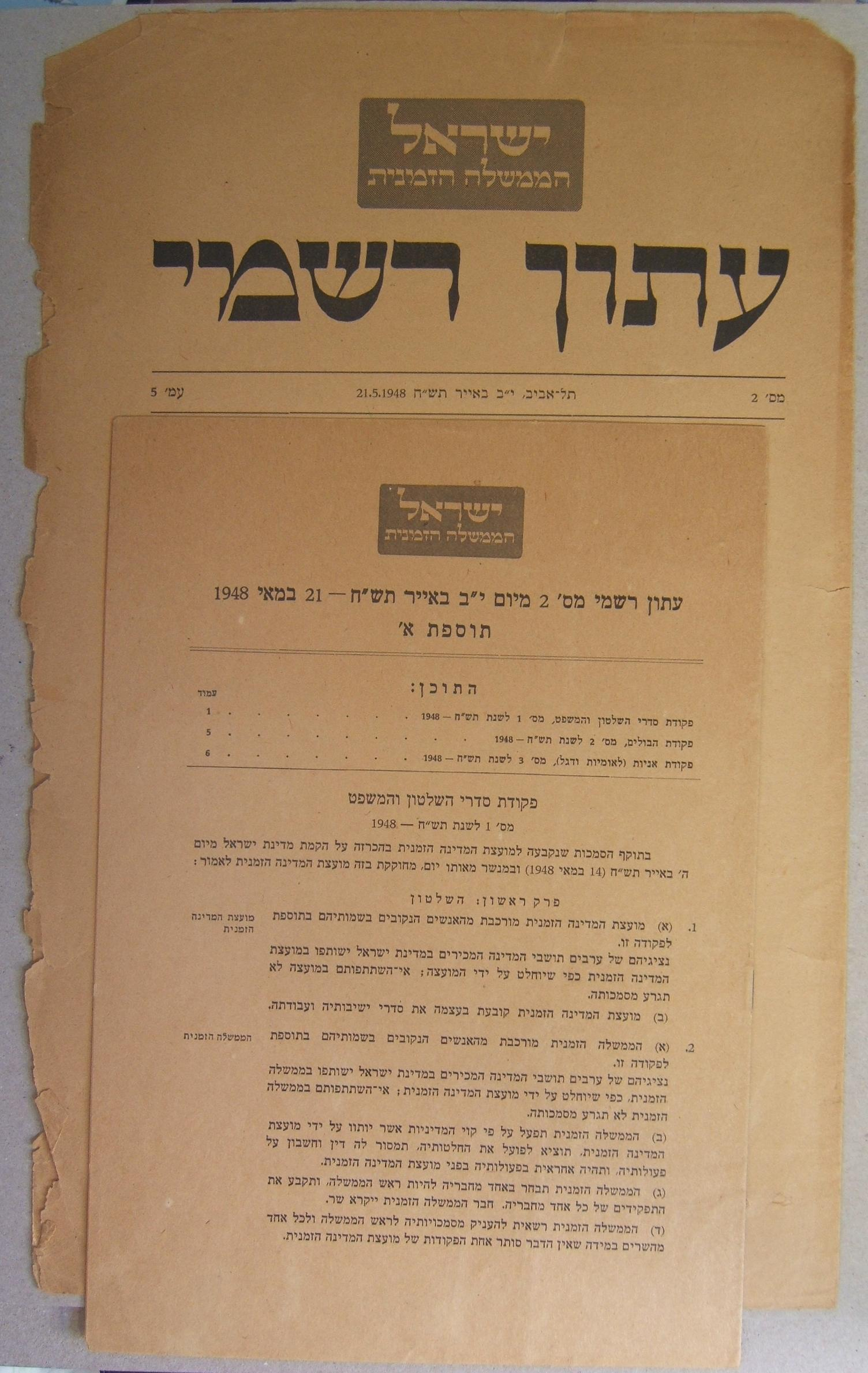 Official Newspaper #2 of the Provisional Government of Israel with supplement, dated 21 May 1948; 8 + 8 pages; printed by