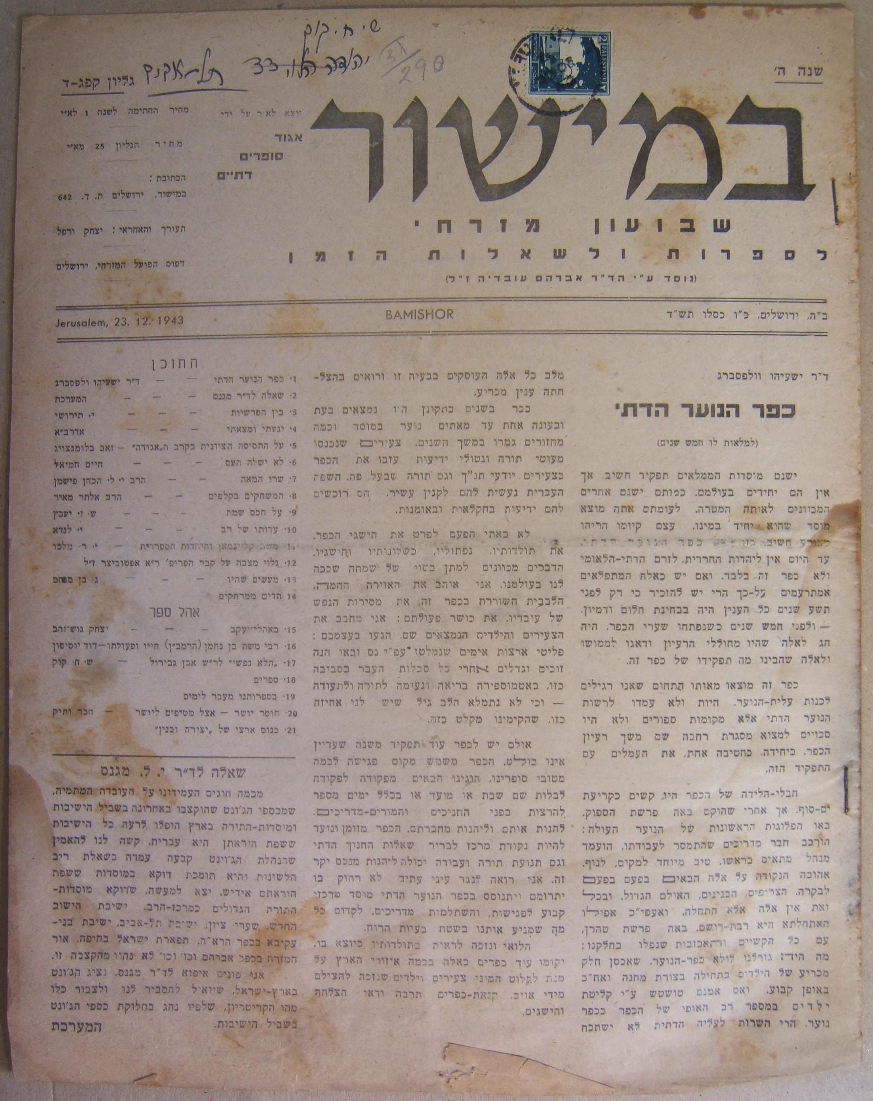 الانتداب على فلسطين نشر بطباعة مطبوعة بطباعة مترين مطبوع على جريدة 1943