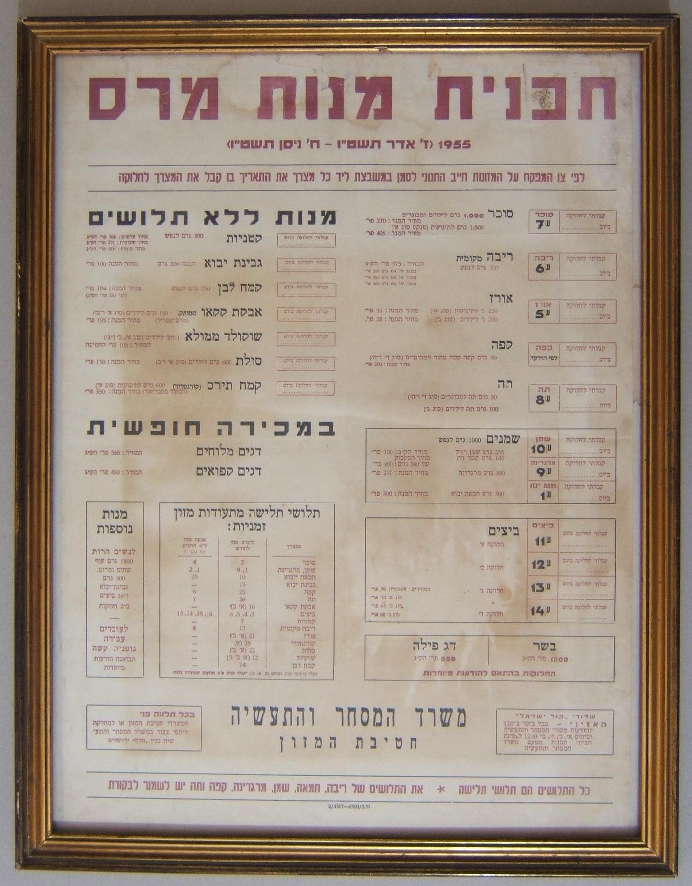 Israeli austerity-period ('Tzena', 1949-59) framed pricelist issued by the Ministry of Trade and Industry's Department of Food, intended for display at participating shops. This pr