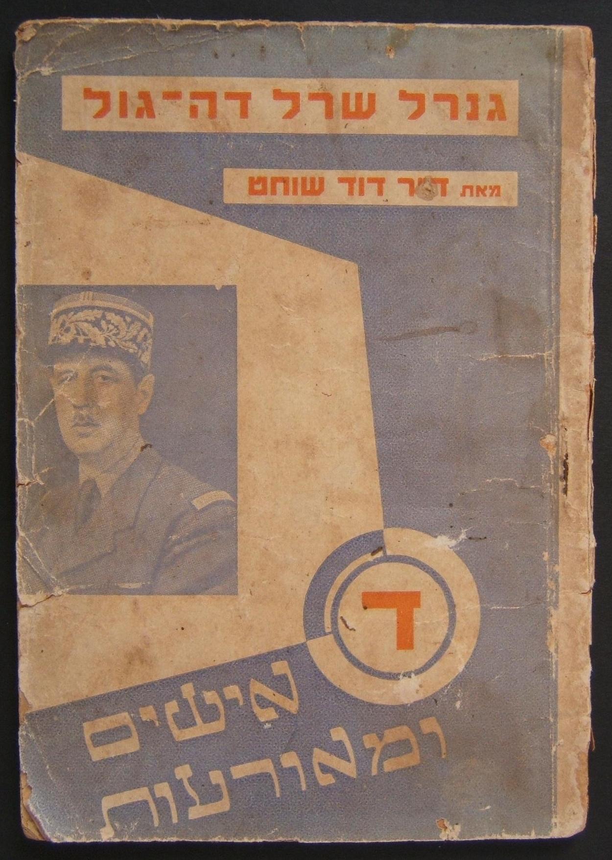 """מלחמת העולם השנייה ארץ ישראל עברית חוברת """"שארל דה גול"""" מאת ד 'שוחט 1941"""
