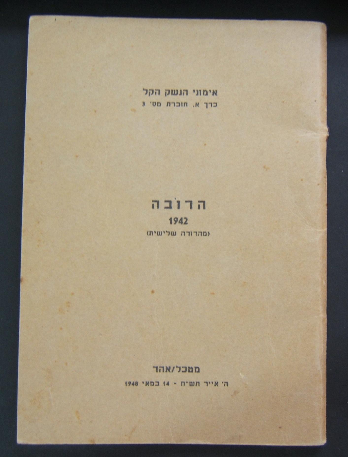 الجيش الإسرائيلي / جيش الدفاع الإسرائيلي فترة الاستقلال العسكرية دليل التدريب في البندقية 1948