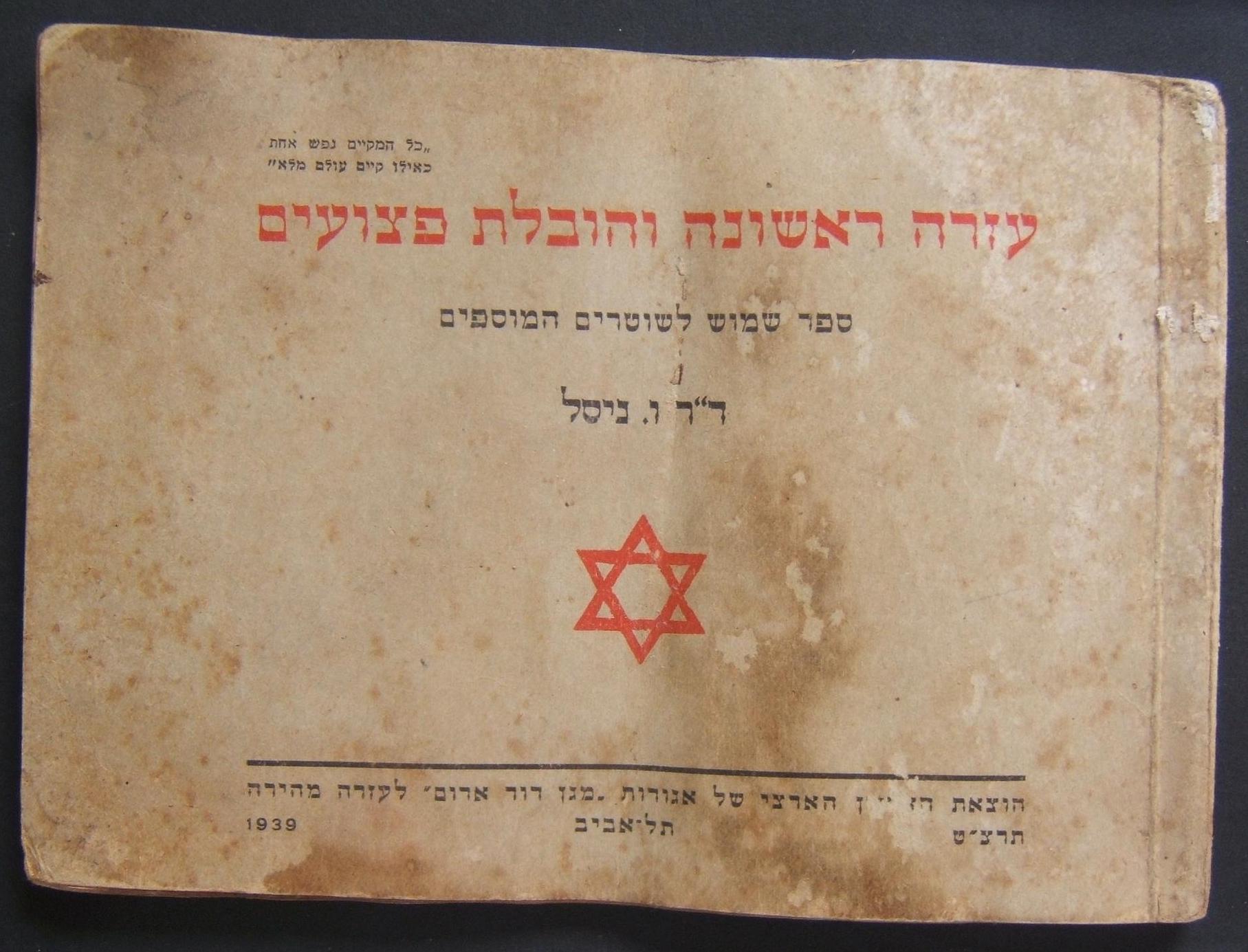 Palestine/Yishuv: