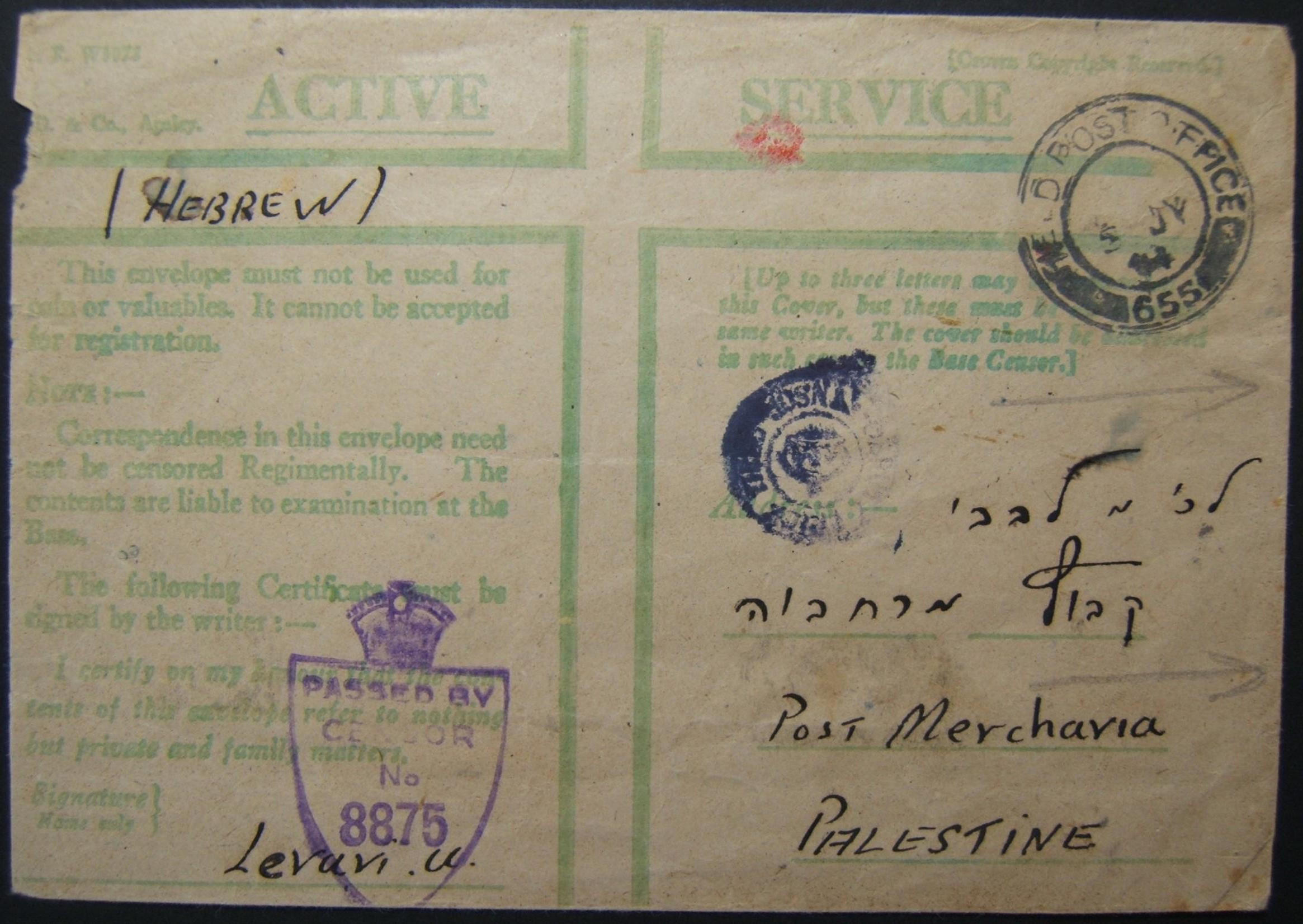 7/1944 WWII Jewish soldier mail from Egypt to MERHAVIA with rare/unrecorded postmarks
