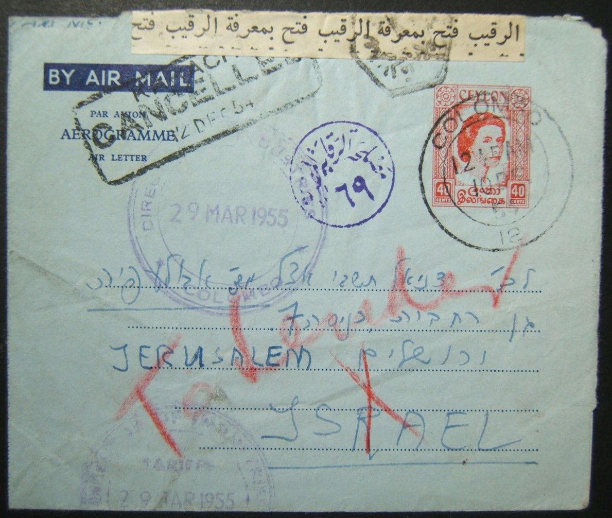 12/1954 מייל ציילון לישראל דרך פקיסטן ופורט תאוופיק; חזר דרך אתיופיה