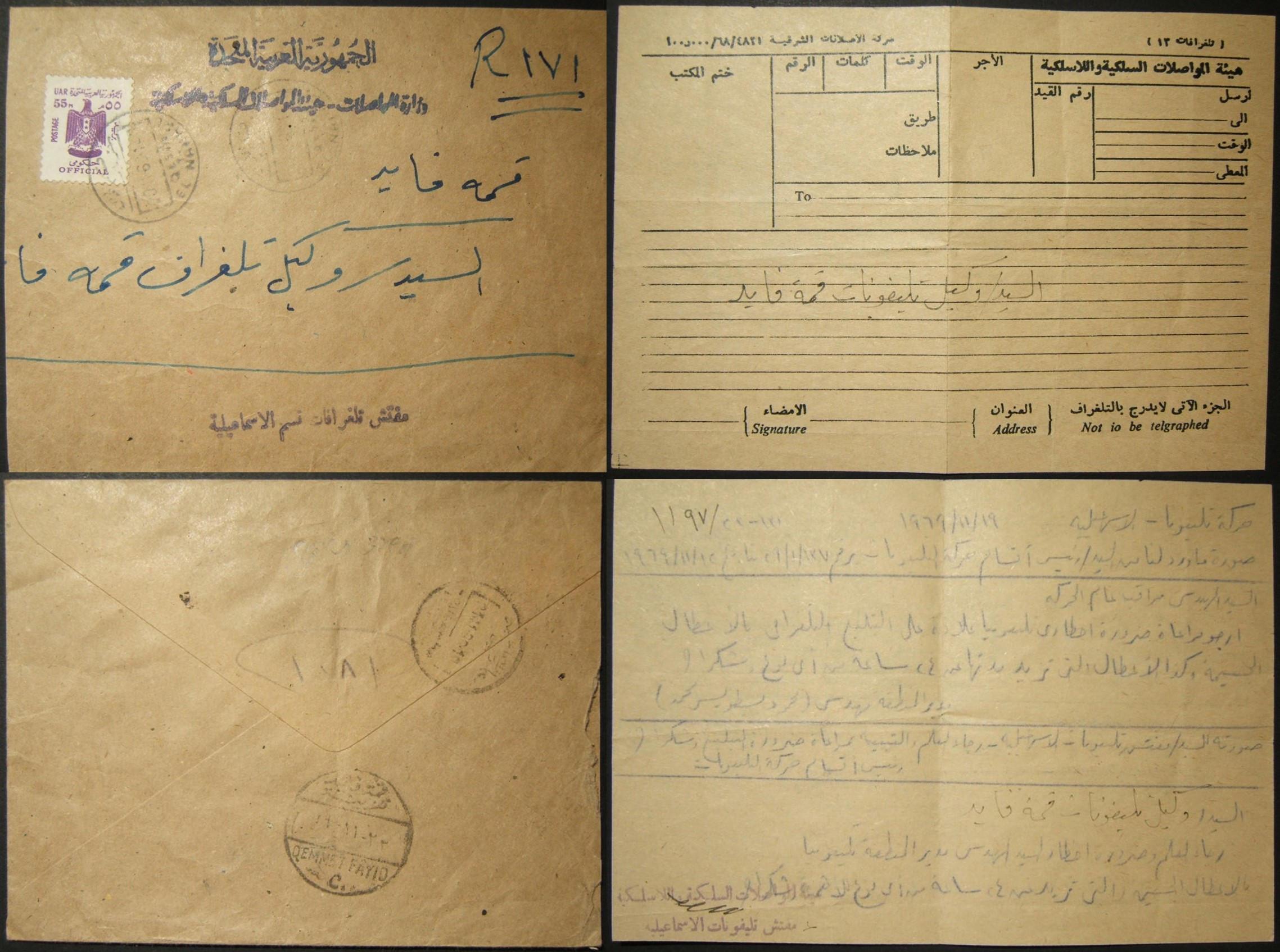 1973 حرب يوم الغفران - البريد المصري الذي استولت عليه إسرائيل من QESM EL NAH إلى RAF FAYID