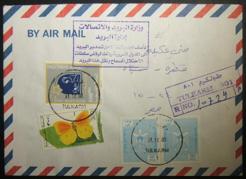 12/2000 Palestinian Authority airmail refused service by Israel during 2nd Intifada