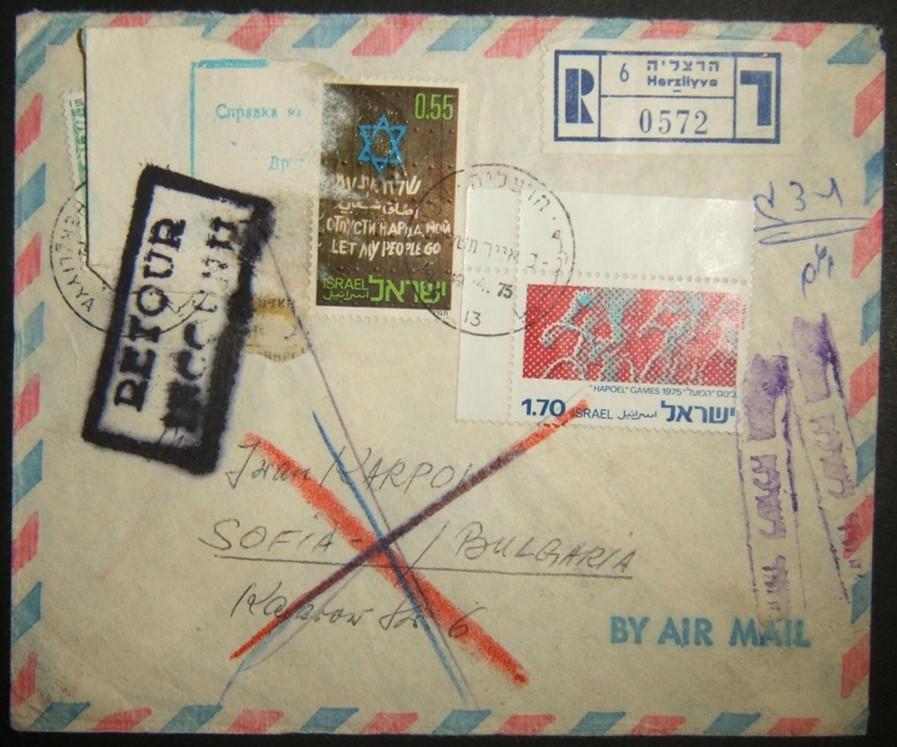 """4/1975 علامات البريد البلغاري للبريد على البريد الإسرائيلي مع """"دع شخصياتي"""". التوجيه الغريب"""