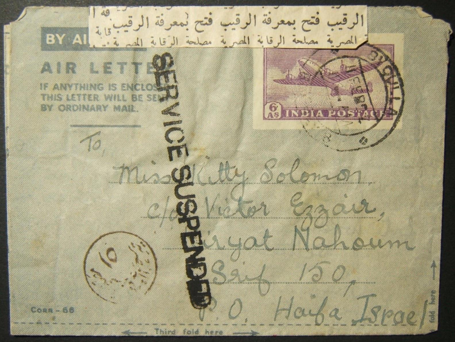 1952 ההודי השהה שירות סימון על דואר לישראל צנזורה / חזרה על ידי מצרים