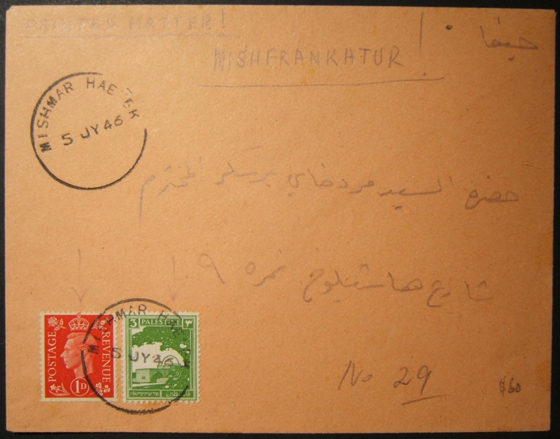 7/1946 דואר כתוב בערבית מקיבוץ לחיפה עם חותמות מנדט ובריטים