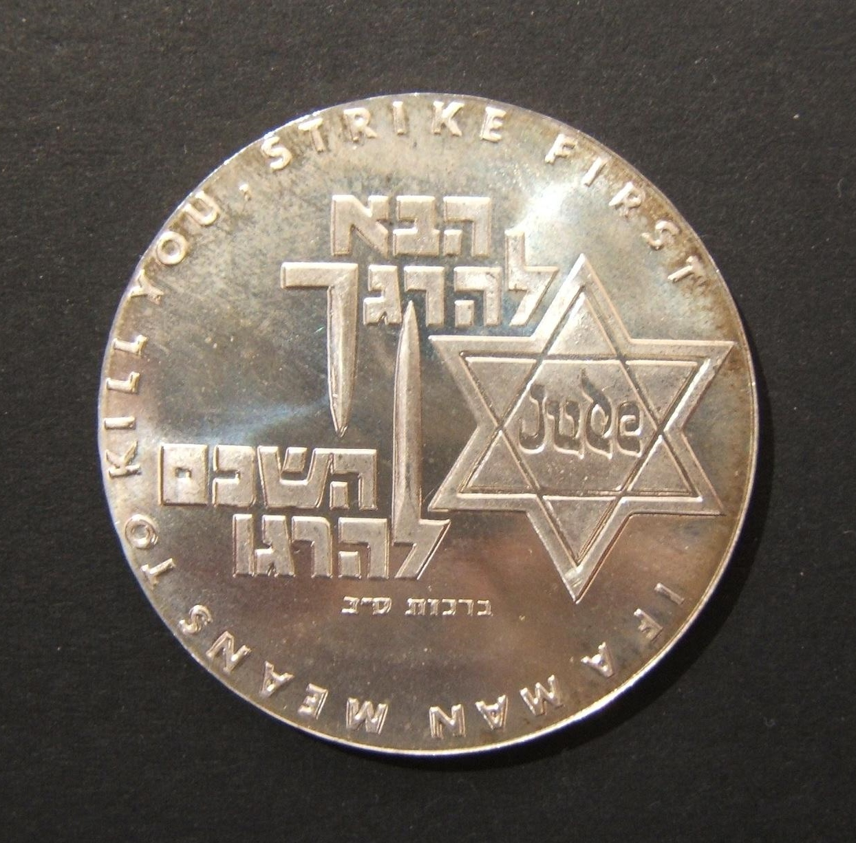 Israel: Jüdische Freiwillige in den britischen Streitkräften, 1939-1946 nummeriert (3212 von 5719) staatliche Silbermedaille (ND), 1975; von Rothschild und Lippman (