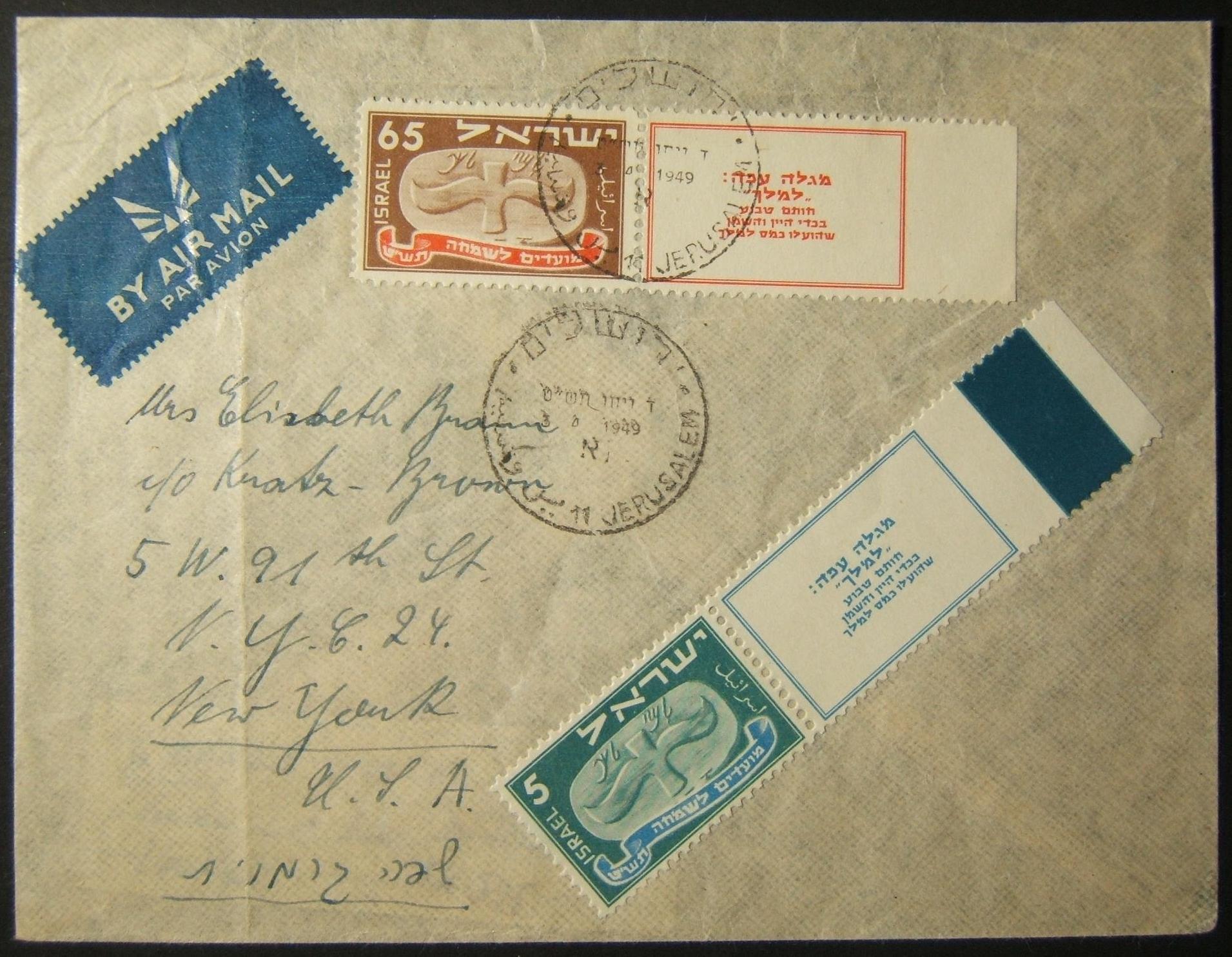 4/1949 إرسال بريد إلكتروني إلى الولايات المتحدة مع طوابع قصيرة على هيئة 65Pr و 5pr طائر