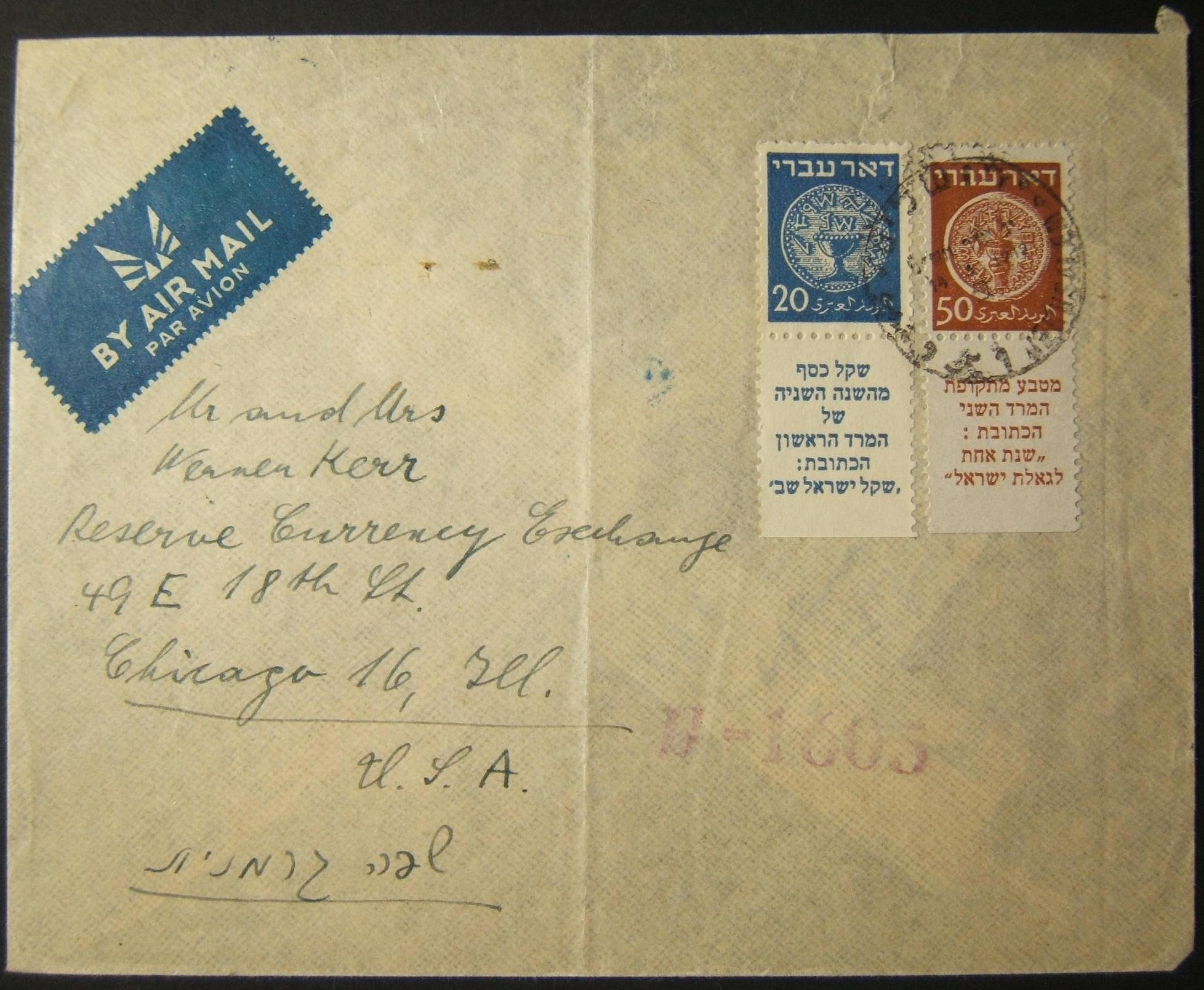 3/1949 airmail to US with tabbed 50Pr gray paper & tabbed 20Pr Doar Ivri stamps