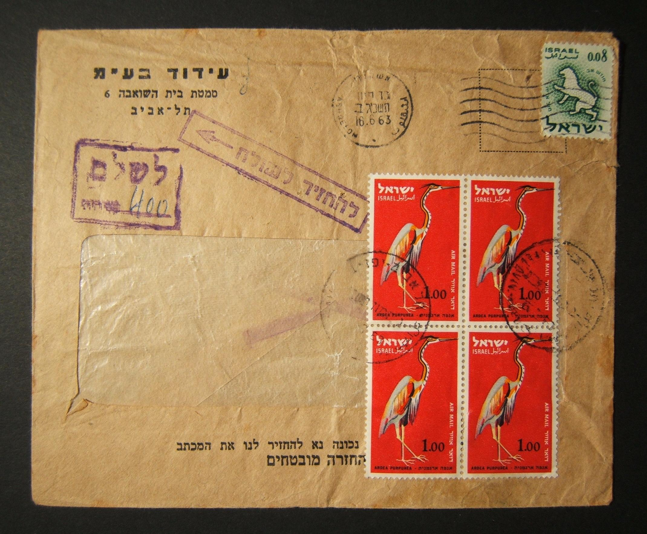 1963 domestic 'top of the pile' taxed franking: 16-6-63 printed matter cover ex TLV branch of Idud Ltd. (on TLV return addressed stationary) and franked domestic 8 Ag PM rate using