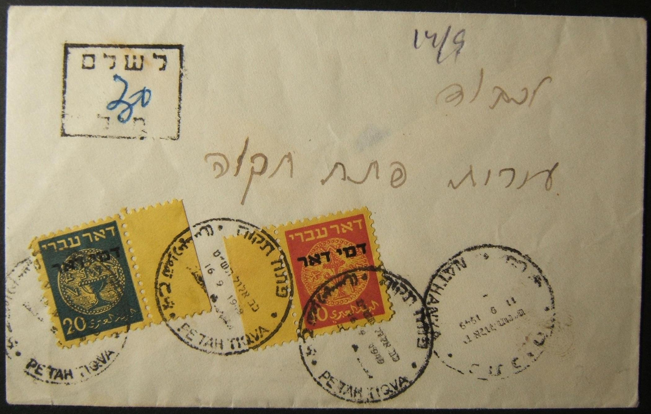9/1949 نتانيا إلى Petach Tikva بدون ضريبة عن طريق البريد باستخدام رسوم البريد 10pr و 20pr