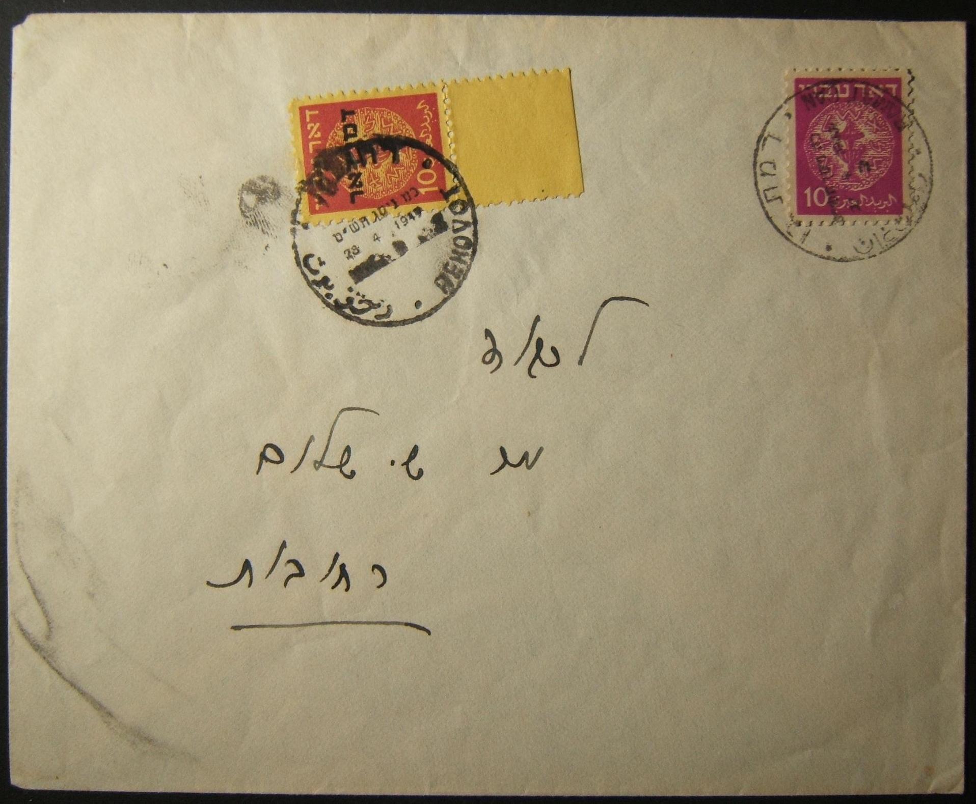 4/1949 رمات غان إلى رحوفوت غير المصرح به بالبريد الخاضع للضريبة باستخدام طوابع بريد TABBED