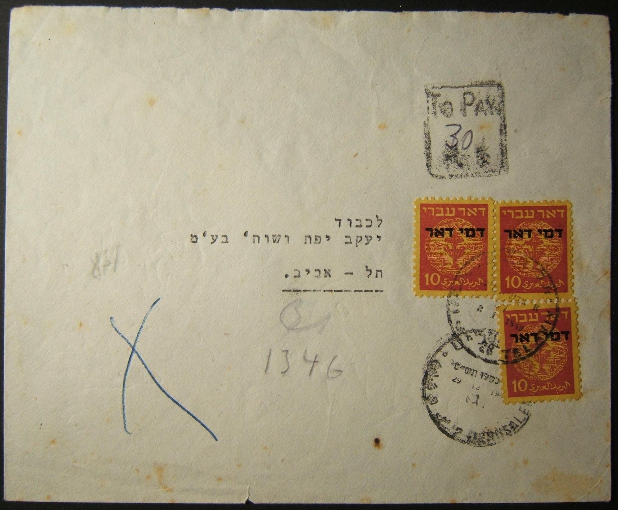 29-12-1948 ירושלים לתל אביב נמסרה ללא מס בדואר באמצעות 3x 10pr דמי דמי דואר