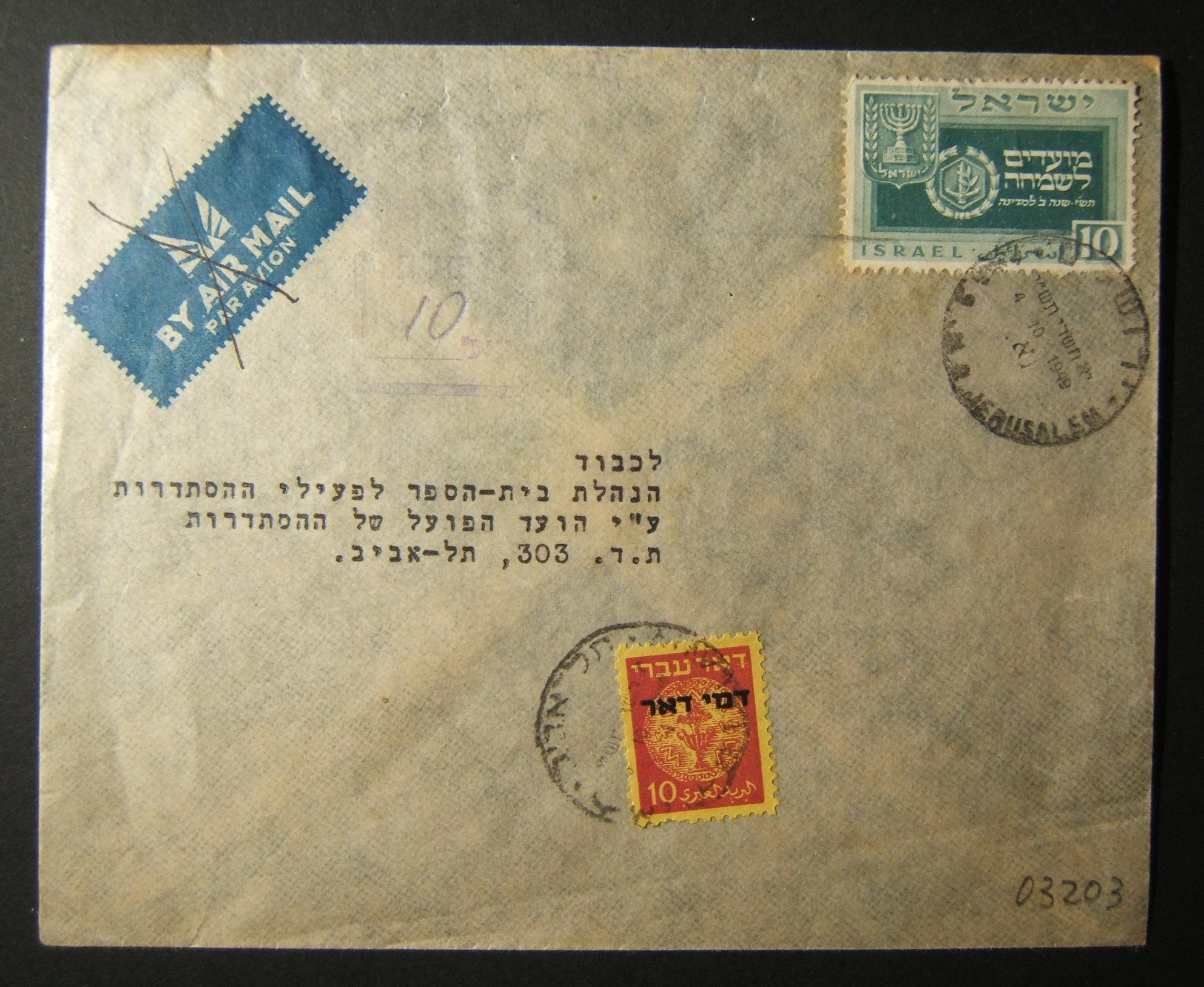 1949 domestic 2nd rate period taxed mail: 4-10-1949 comm. cv ex JERUSALEM 2 (sorting office) to TLV underfranked at 10Pr using 1949 New Year Ba19 and taxed 10 Prutot (twice the def