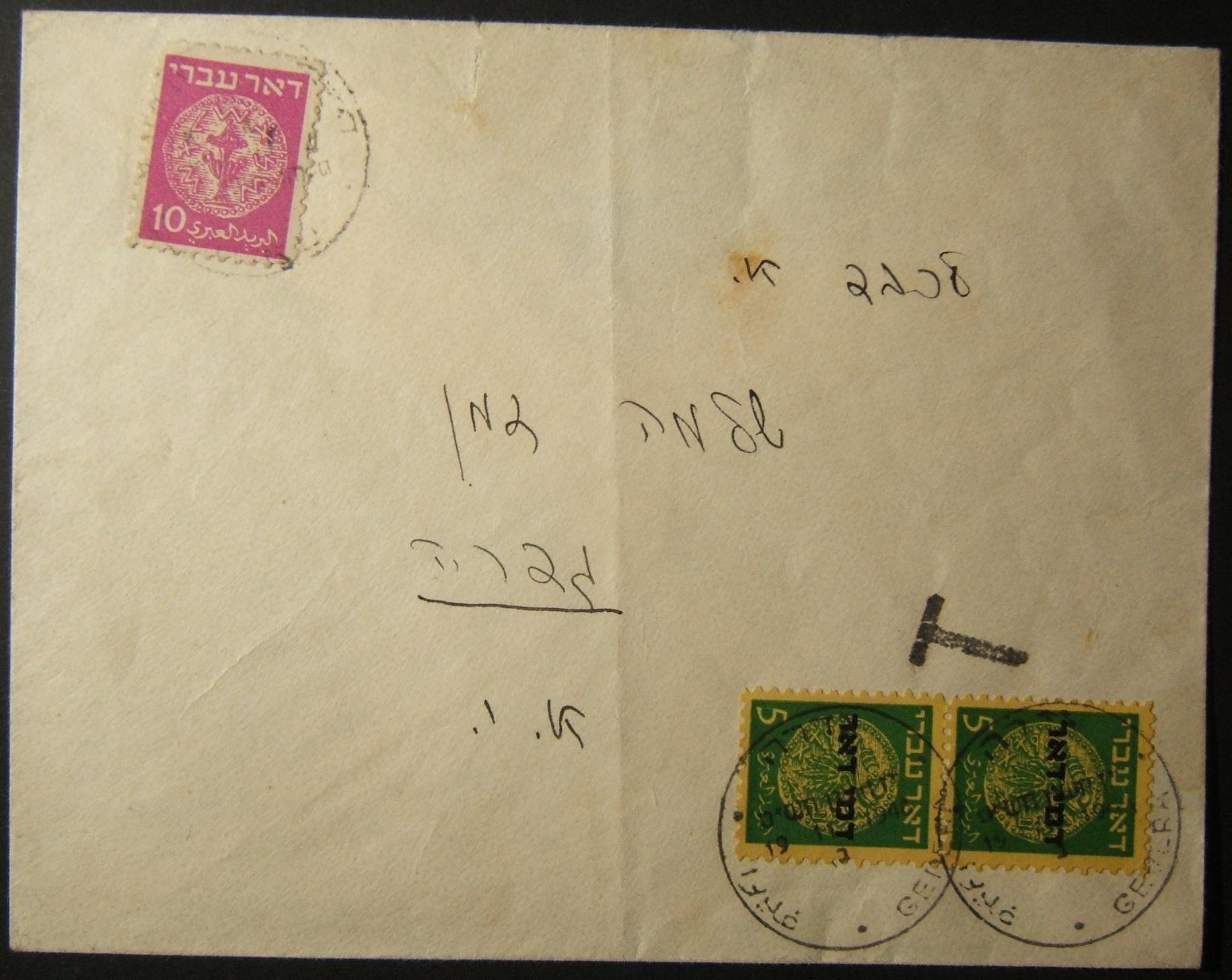 7-11-1948 هيفاء إلى جديرا غير مخفّضة للضرائب على البريد باستخدام طوابع بريدية مستحقة الدفع بواقع 5 س