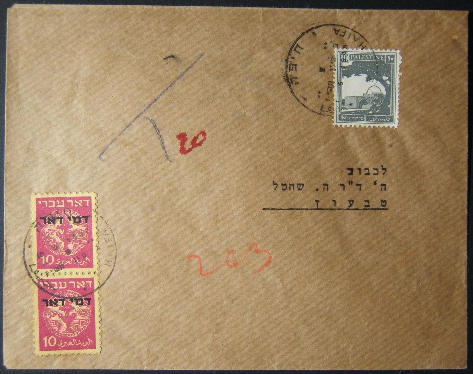 6/1948 خضعت بريد هيفاء للضرائب بسبب عدم صلاحيته للولاية الصريحة باستخدام طوابع بريدية بالطابع الأول