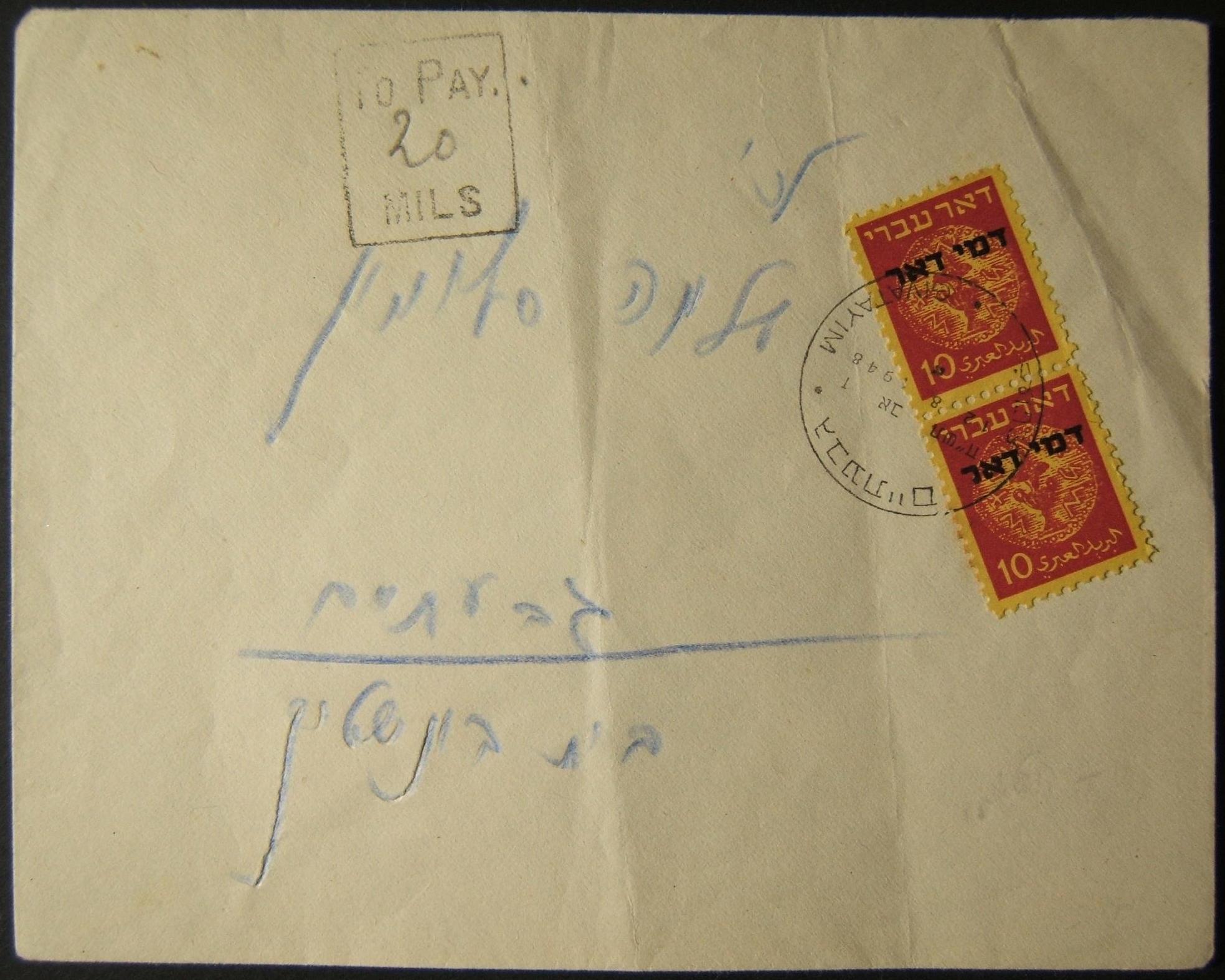 12-8-1948 דואר גבעתיים נשלח לא מסופק ומס באמצעות 2x 10m דמי דמי בולים