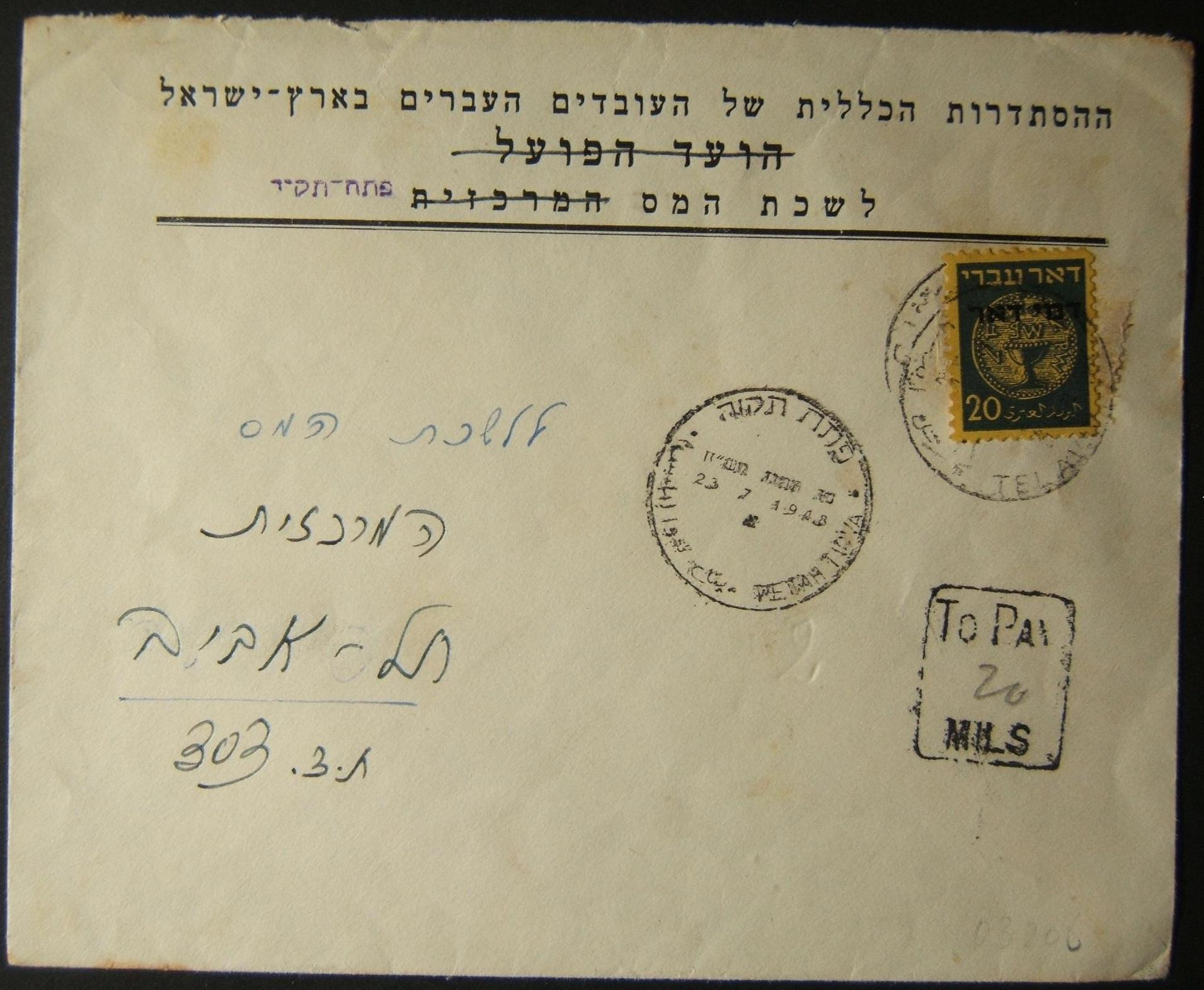 23-7-1948 Petach Tikva to Tel Aviv stampless mailed taxed using 20m postage Dues frank