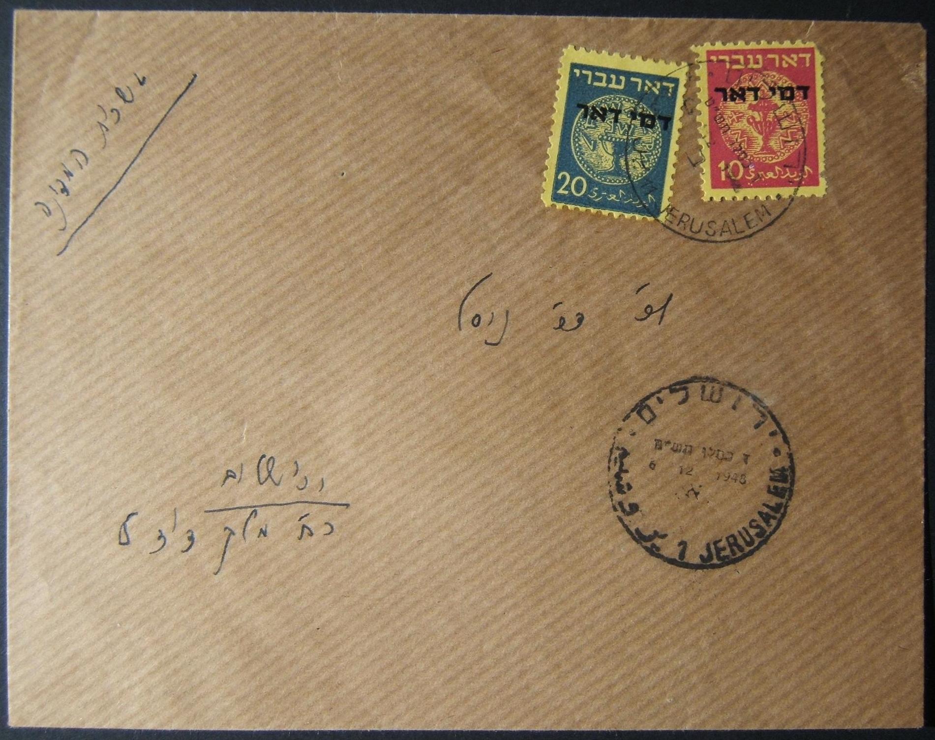 12/1948 القدس ترفض البريد الرسمي الرسمي 10pr + 20pr عن الهوية غير الصحيحة