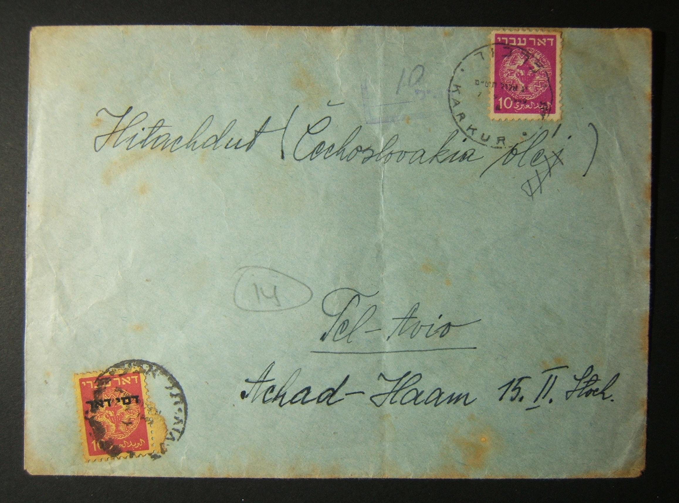 1949 2nd rate period postage dues domestic taxed mail: 7-9-1949 comm. cv ex KARKUR to TLV underfranked at 10Pr using Doar Ivri Ba3 tied by Karkur trilingual pmk and taxed twice the