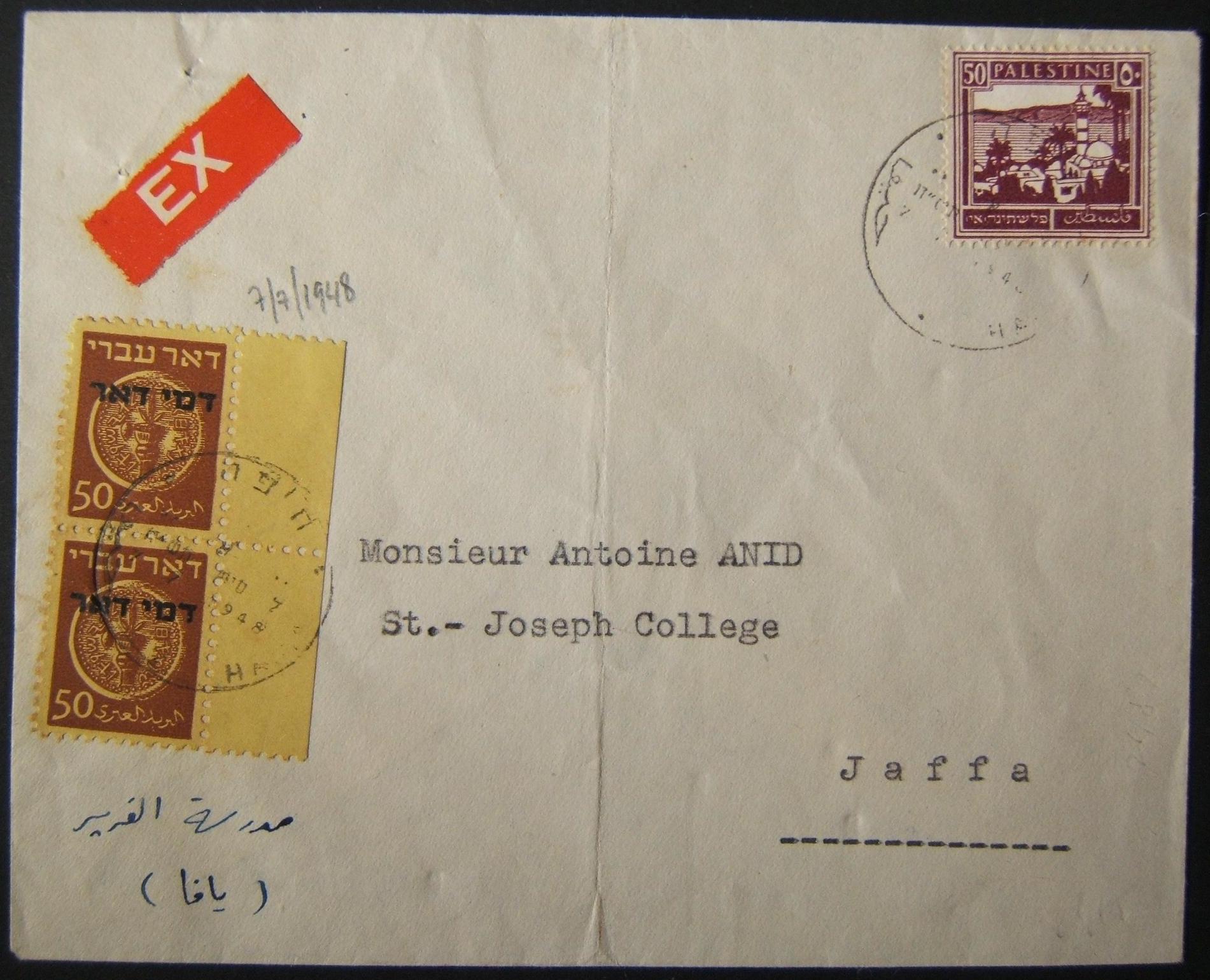 7/1948 דואר אלקטרוני JAFFA עם המנדט פרנק מסים עם חותמת דמי דואר 50m