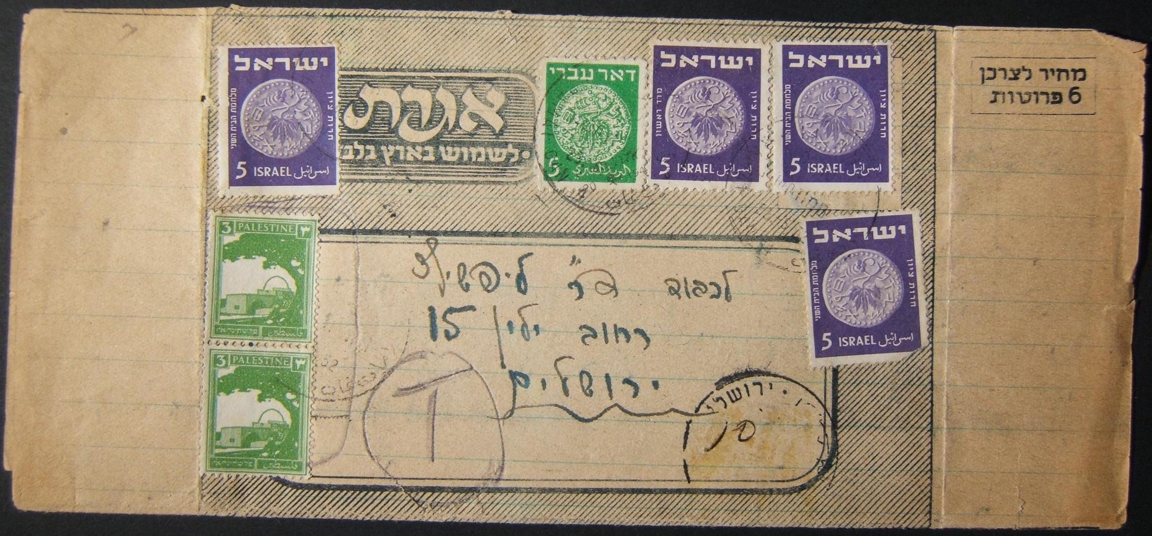29-6-1952 Ramat Gan to Jerusalem falsely franked & under-franked mail, taxed too little