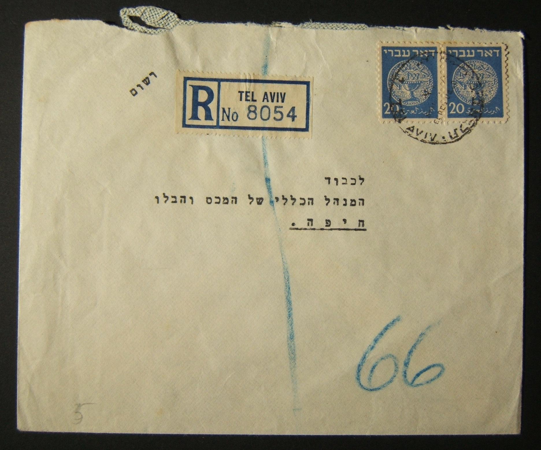 1949 الفترة الزمنية المحلية الثانية للبريد: 27-1-1949 ريج. Dubek الأعمال قرطاسية comm. cv ex TLV to HAIFA franced 40Pr at DO-2 period rate (15Pr letter + 25Pr reg.) using pair 20m Doar