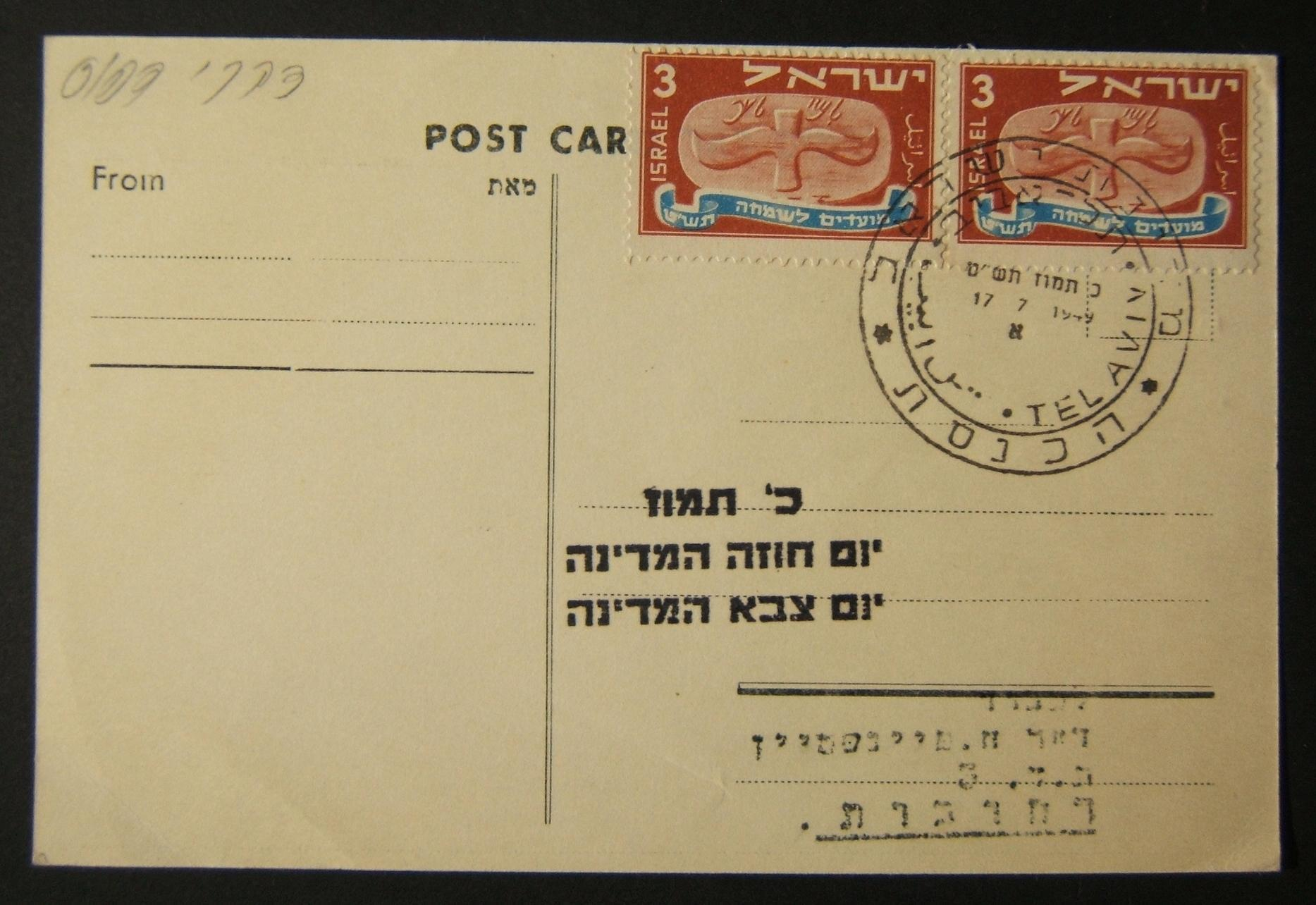 1949 domestic 2nd rate period PM pc: 17-7-1949 pm pc ex TLV to RECHOVOT franked 6pr at the DO-2 period rate (with 1pr overcharged) using 2x 3m 1948 New Years Ba3 tied by special 'A