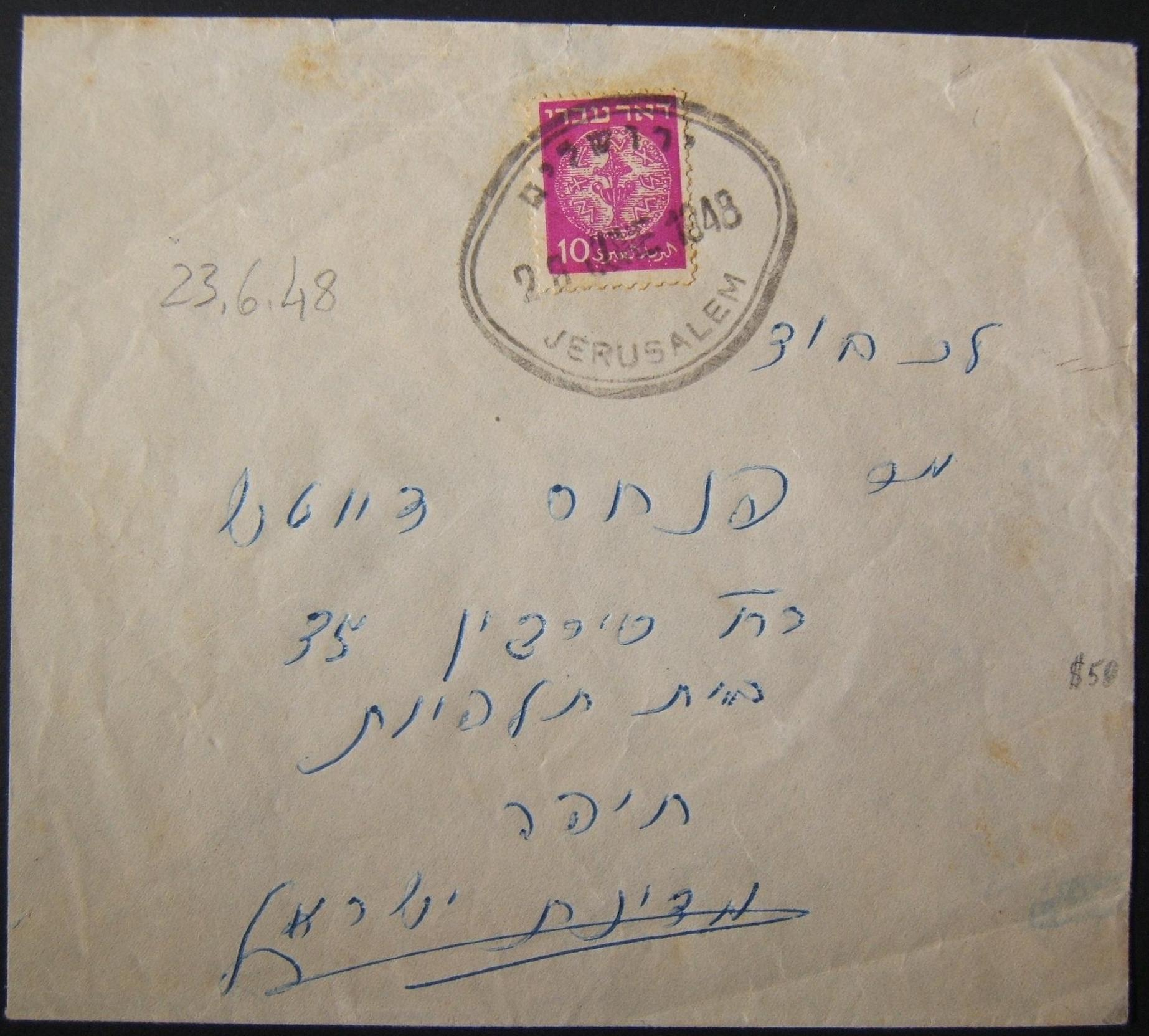 Early Doar Ivri 23 JUNE 1948 cv ex JERUSALEM to HAIFA franked 10m at DO-1 period letter rate using DI Ba3 (newly issued in J'lem as of 20 June) and tied by 'egg' BaB-2 pmk (date ap