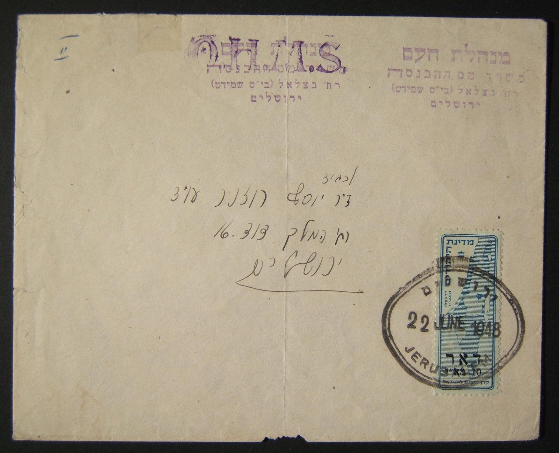 1948 דואר ירושלים המקומי עם חותמת ביניים & ביצה ביומן ביום הראשון של השימוש
