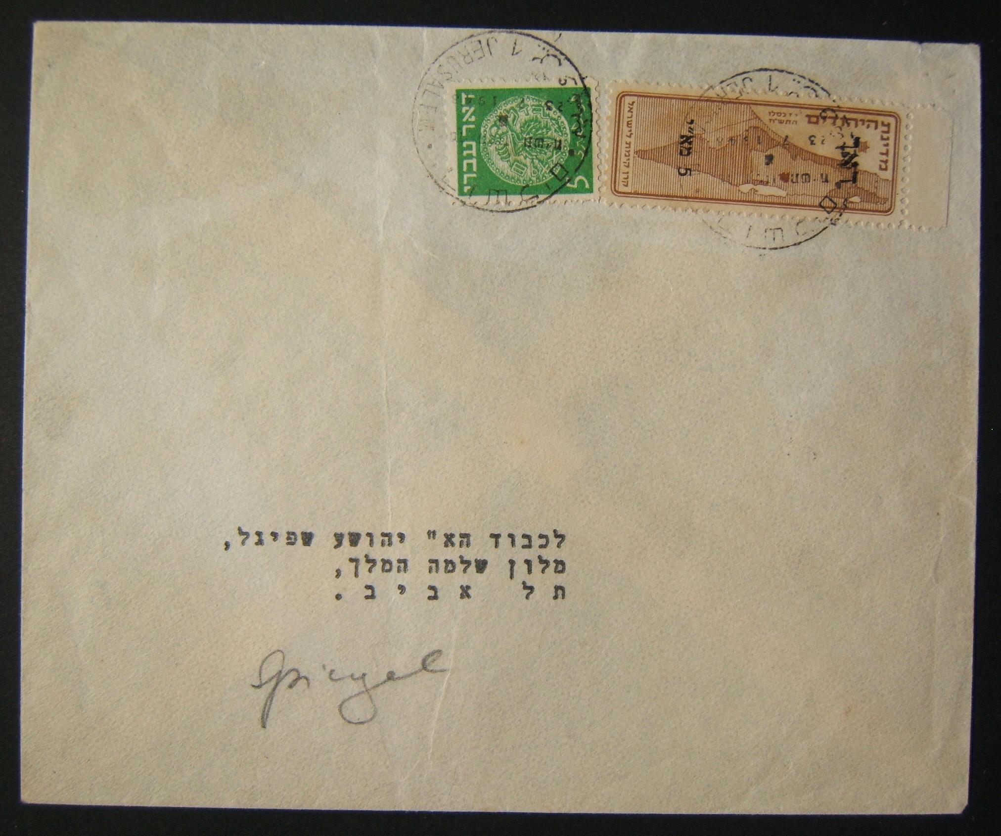 23-7-1948 القدس إلى تل أبيب بالبريد المختلط مؤقتا ودوار إيفري فرانكدينج