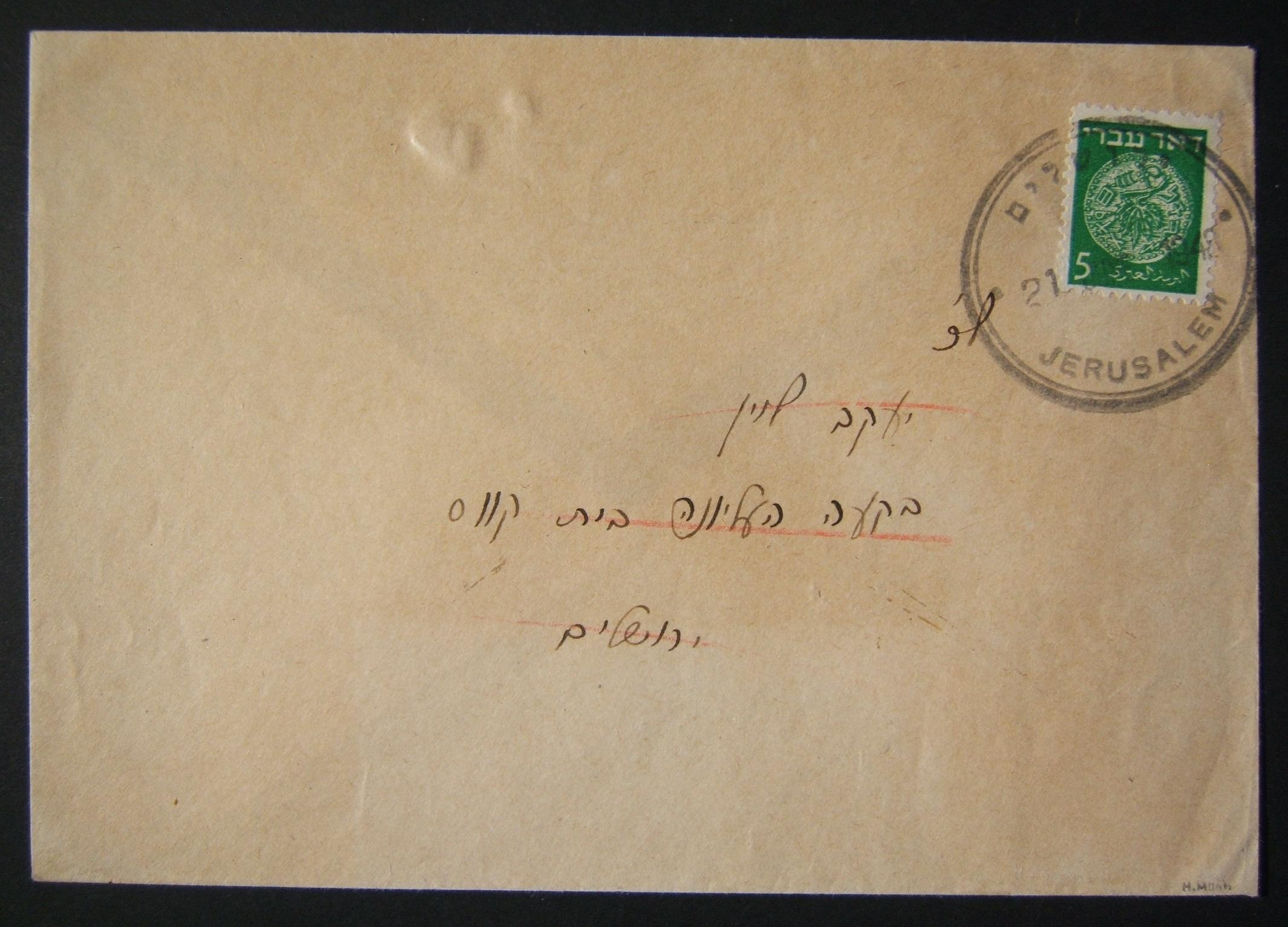 21-6-1948 Jerusalem Doar Ivri franked mail with Liberation postmark on 1st day of use