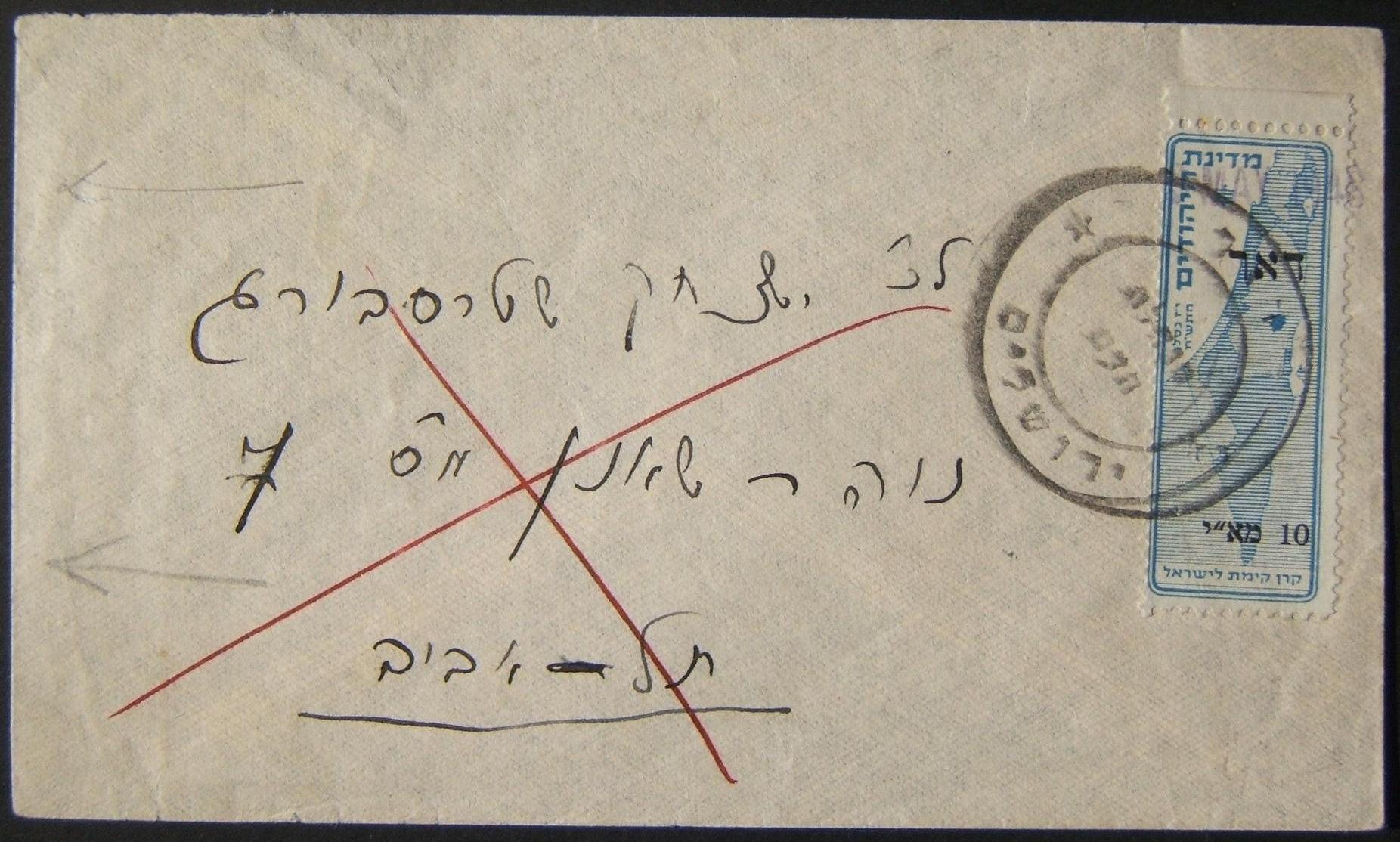 9-05-1948 1st convoy mail from JERUSALEM to TEL AVIV; address unknown & returned