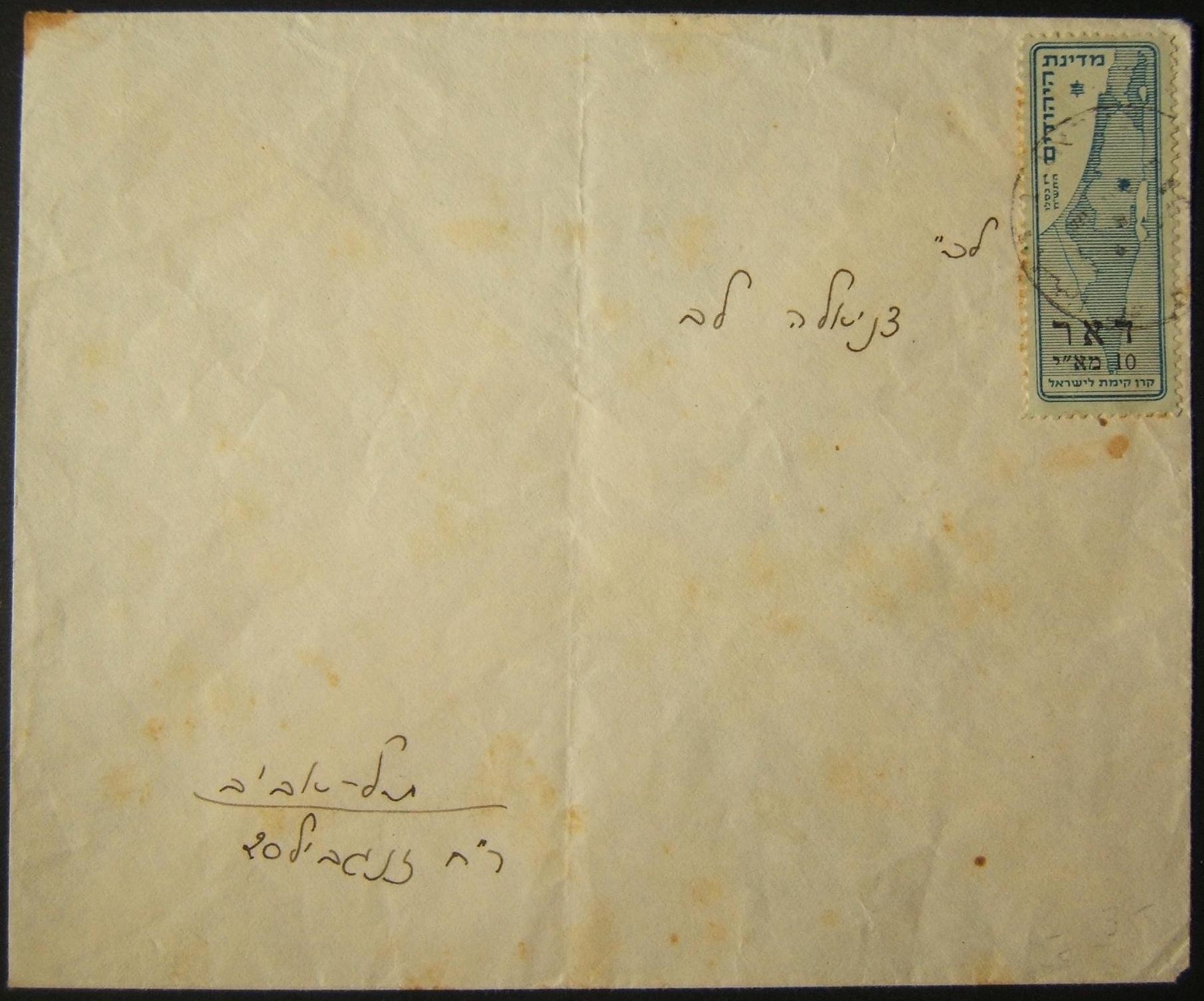 1948 JERUSALEM siege period couriered/flown? mail to TEL AVIV postmarked 23-06-1948