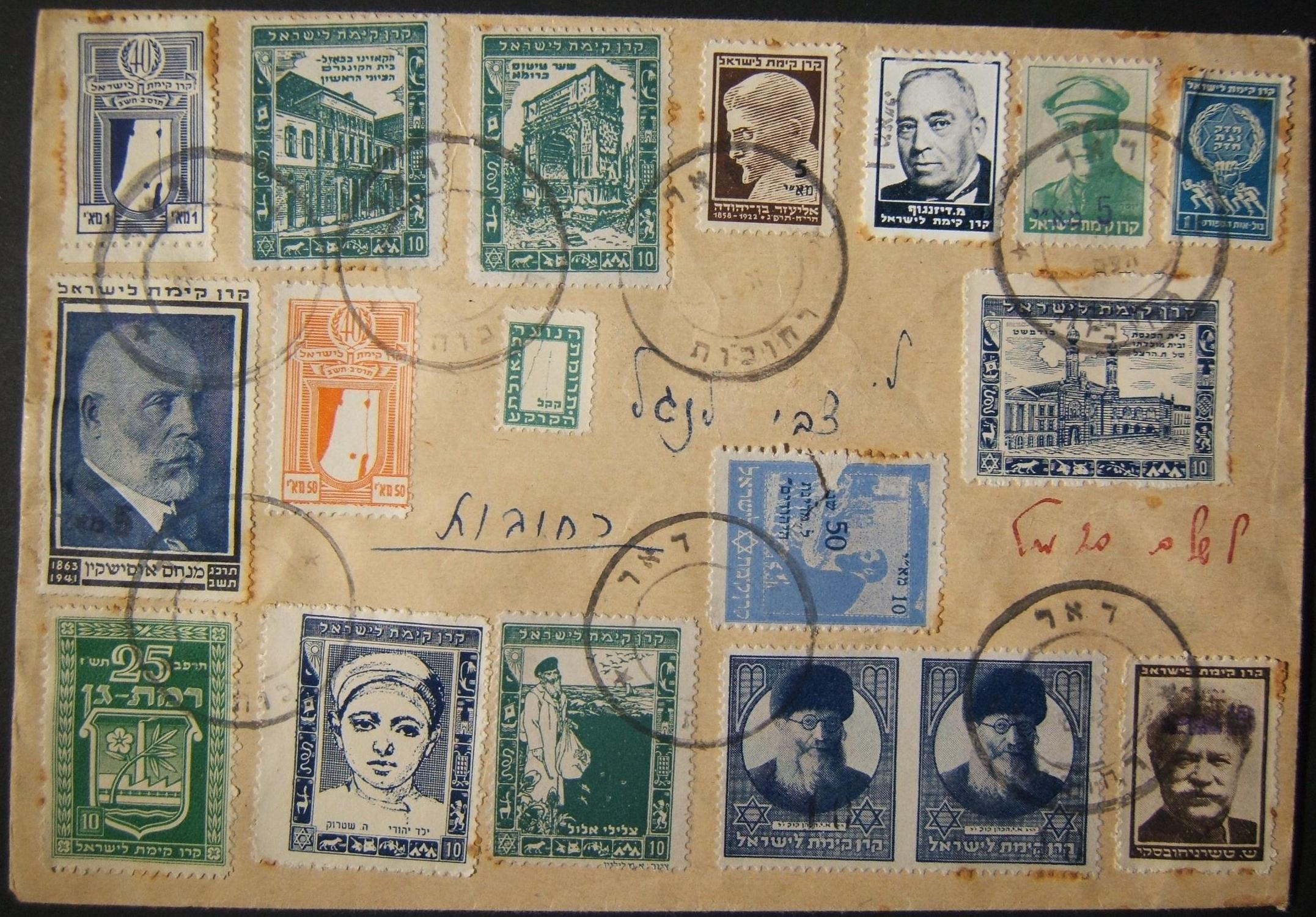 1948 interim period taxed mail: local REHOVOT philatelically inspired cover franked by unsanctioned JNF labels (not ovpt'd by